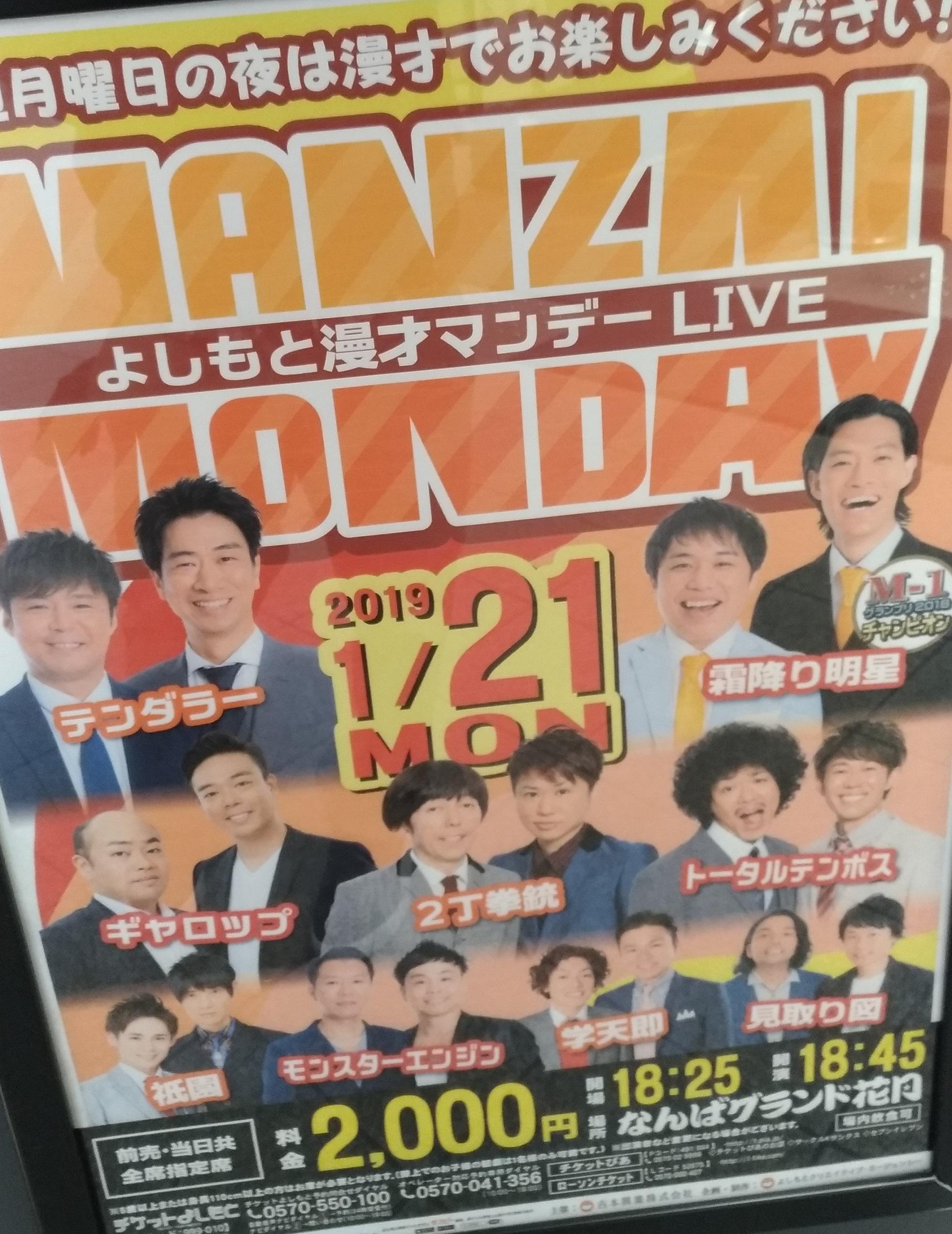 osaka_owarai_manzai.jpg