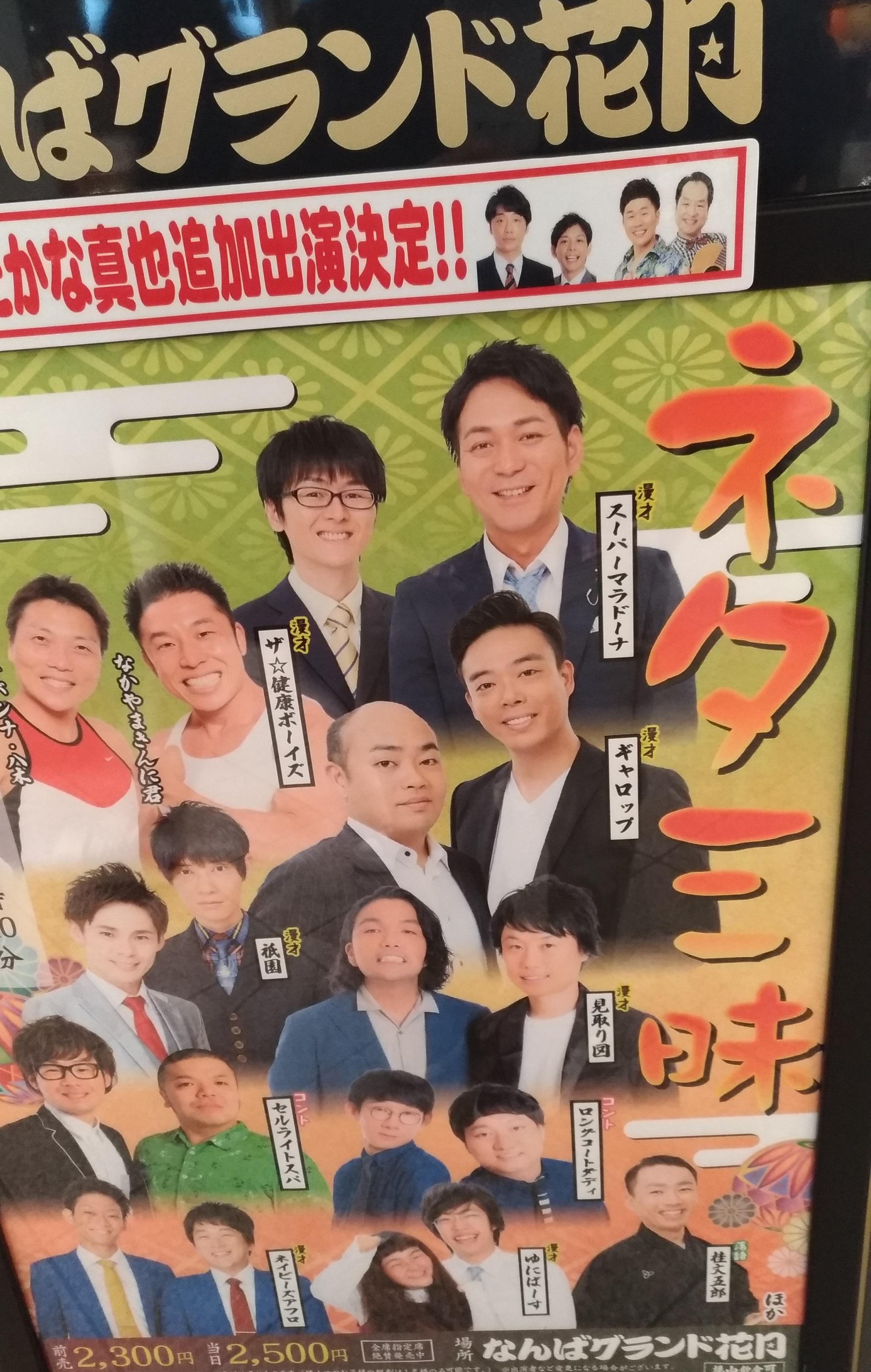 osaka_owarai_namba_yoshimoto1.jpg