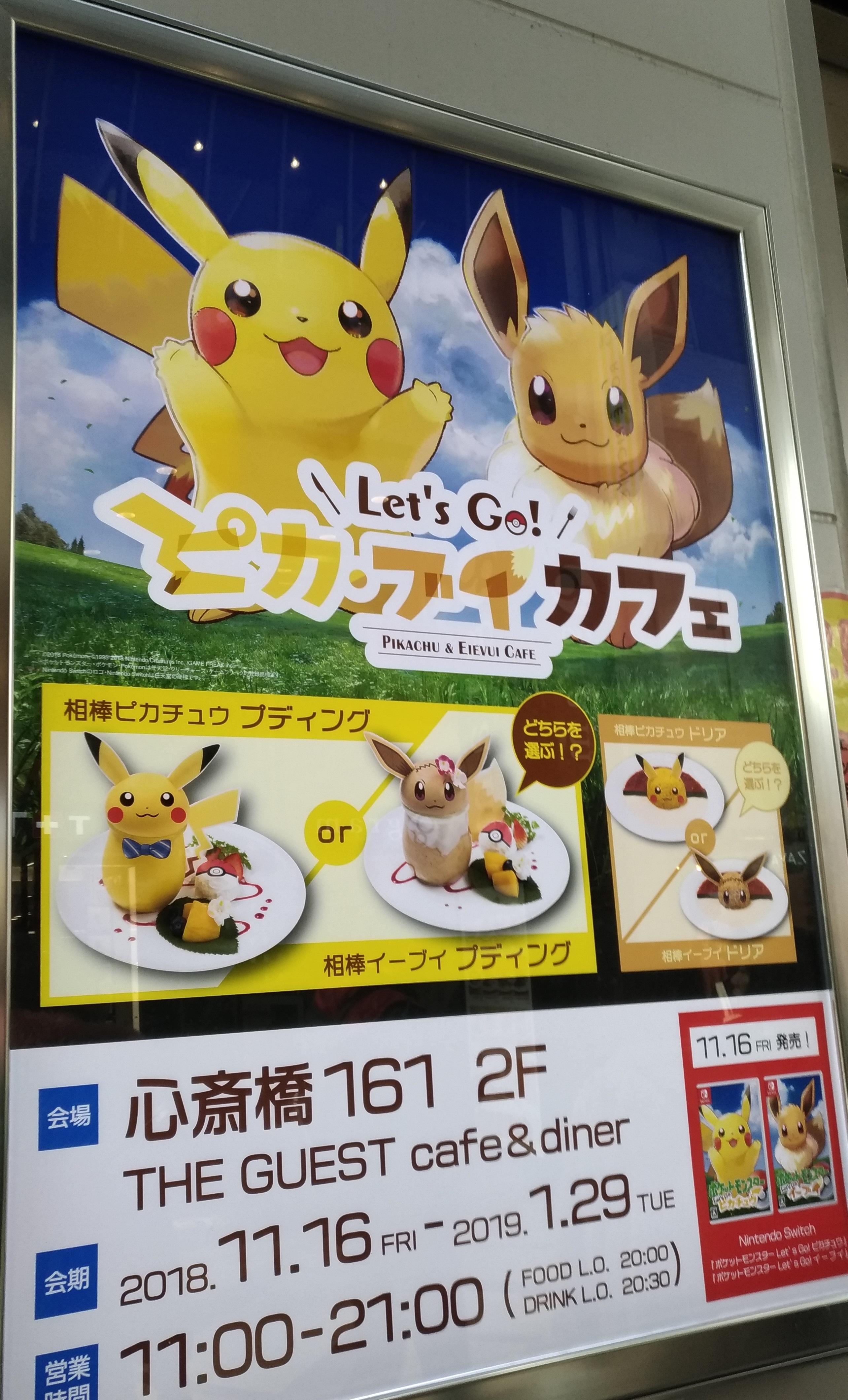 osaka_pikachu_cafe_pokemon.jpg