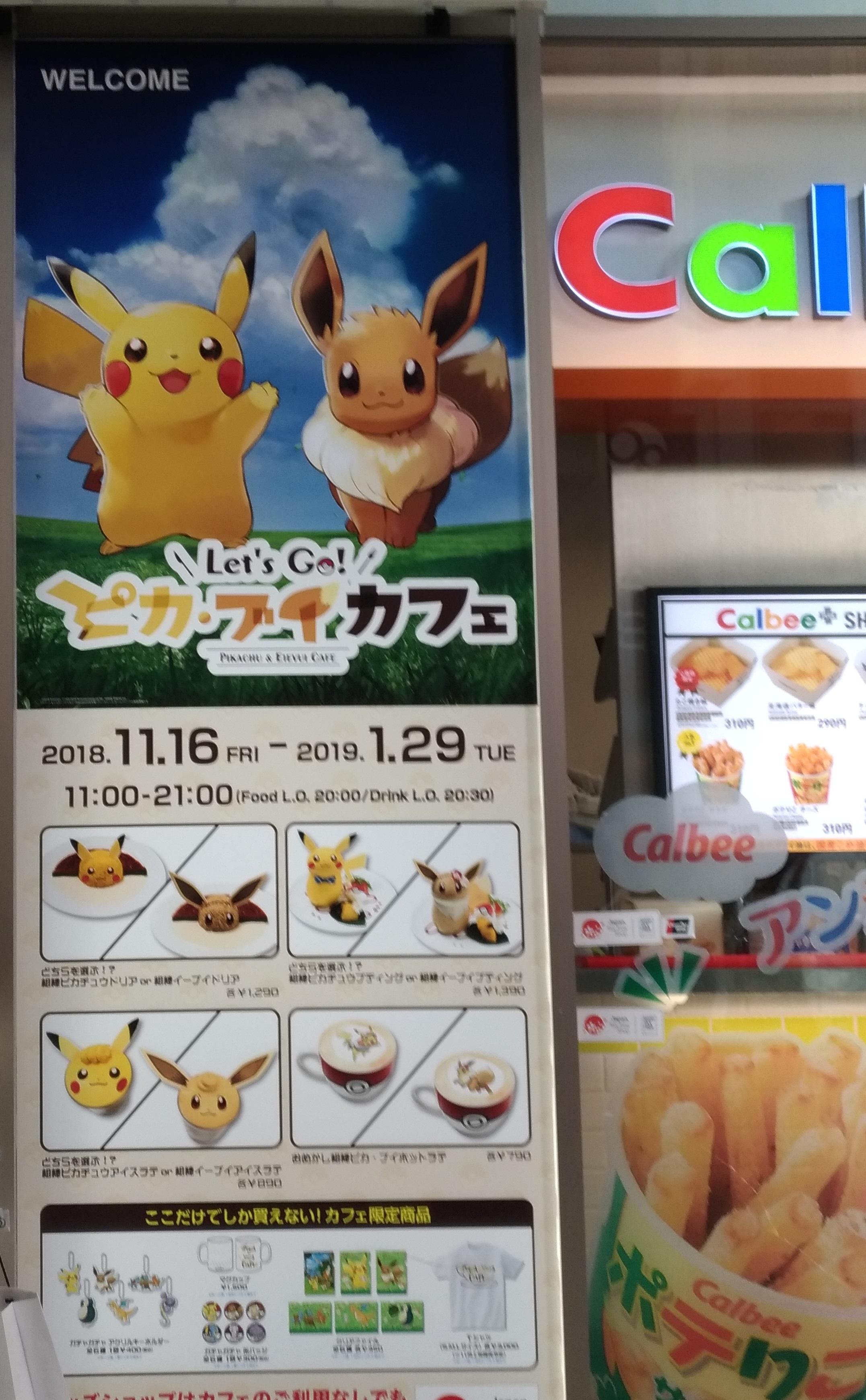 osaka_pikachu_cafe_pokemon2.jpg