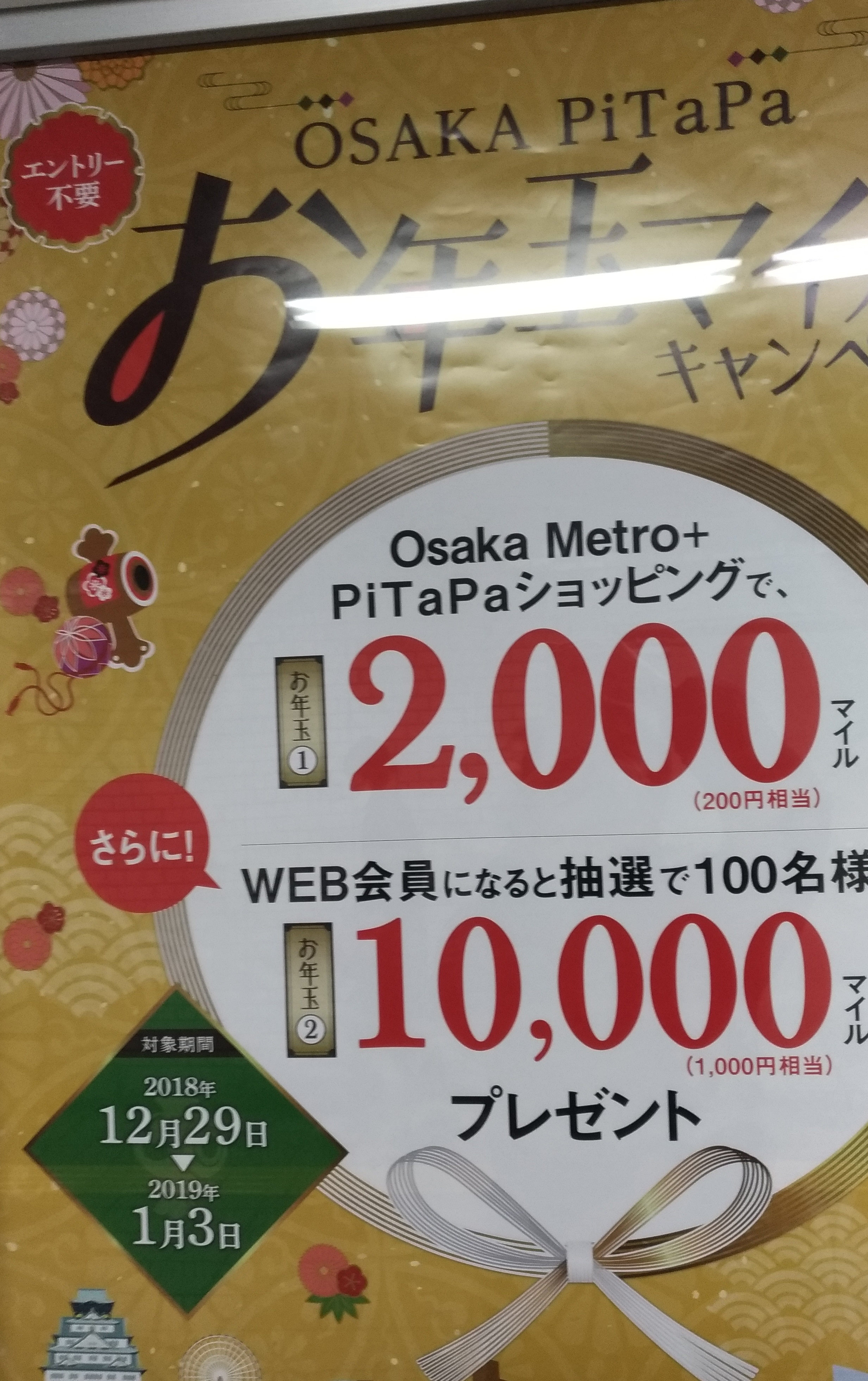 osaka_pitapa_ic_card2019.jpg