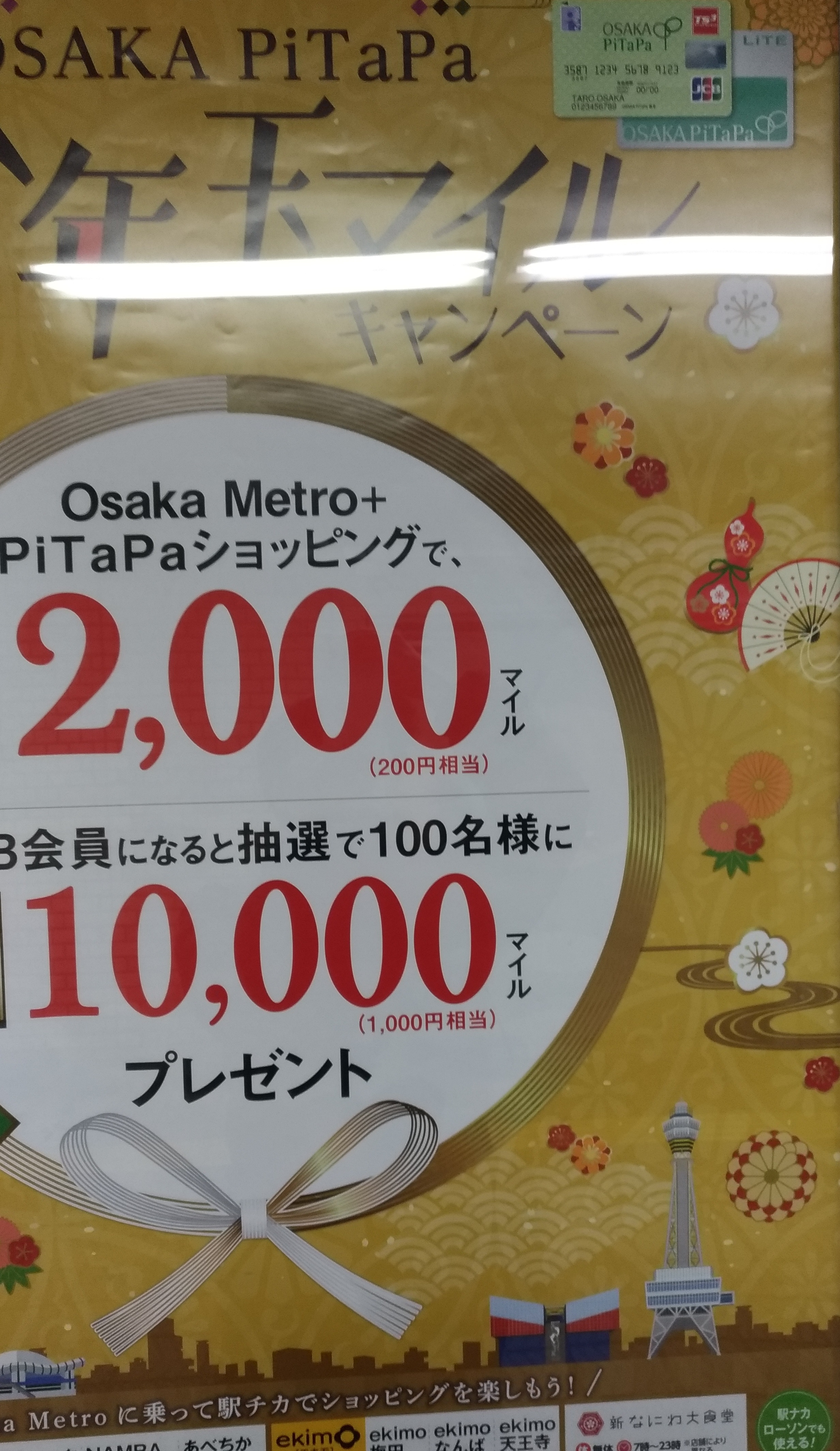 osaka_pitapa_ic_card2019_.jpg
