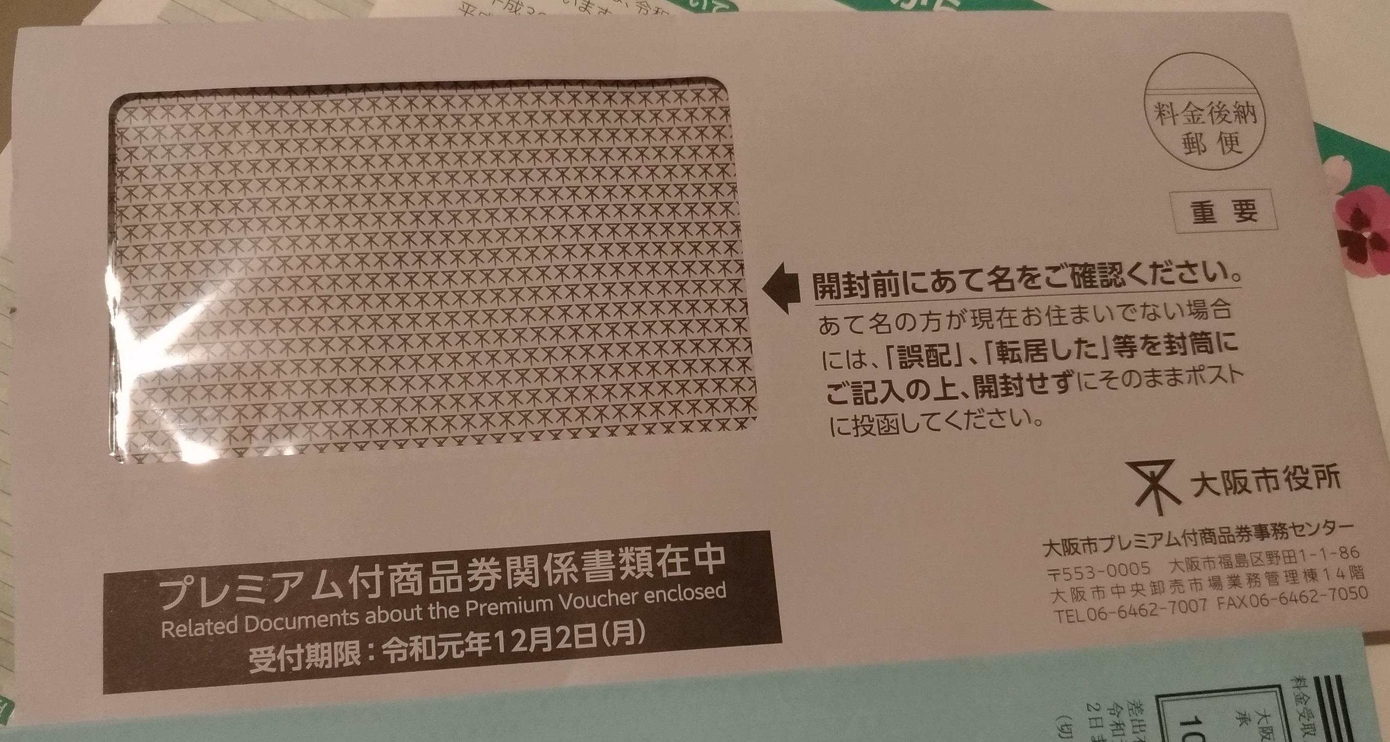 osaka_premium2019.jpg