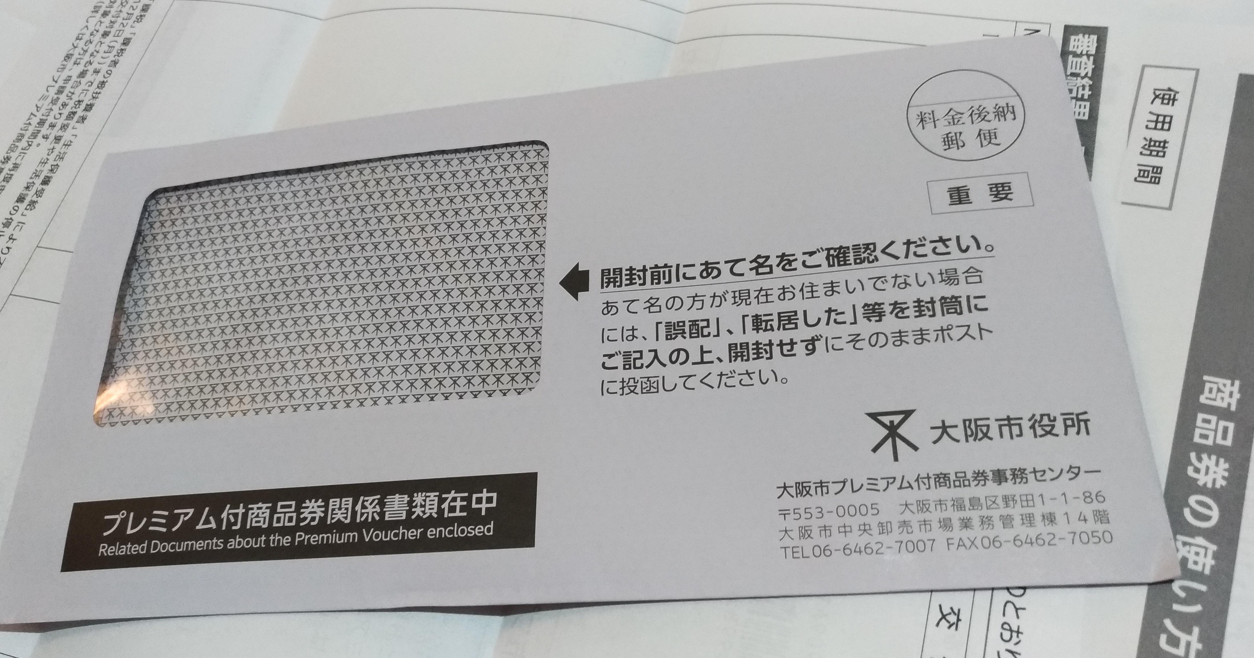 osaka_premium_shohinken_shinsa_.jpg