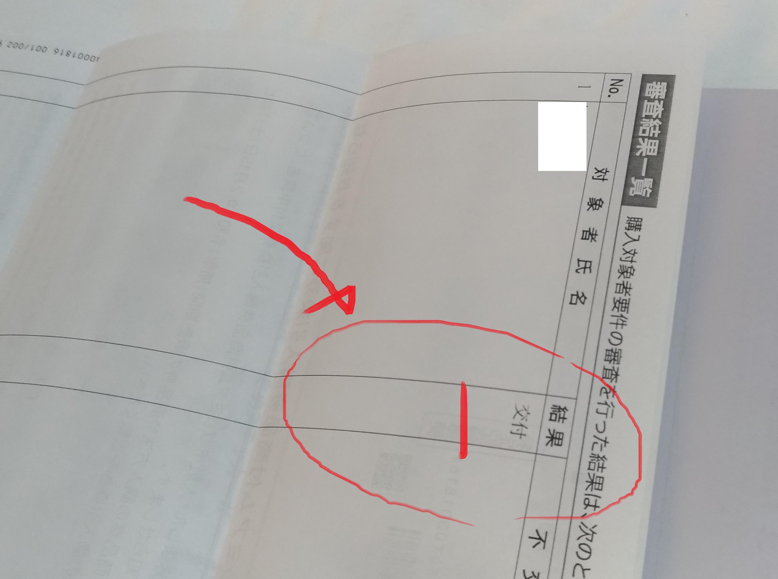 osaka_premium_shohinken_shinsa_1.jpg