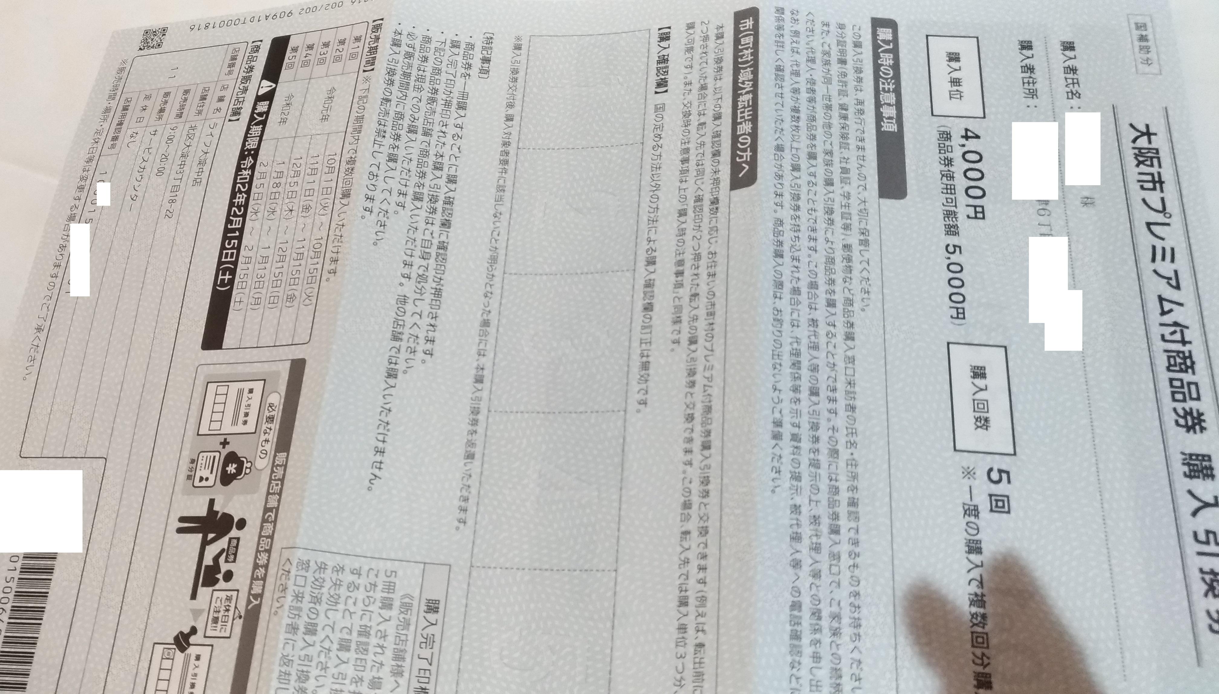 osaka_premium_shohinken_shinsa_2.jpg