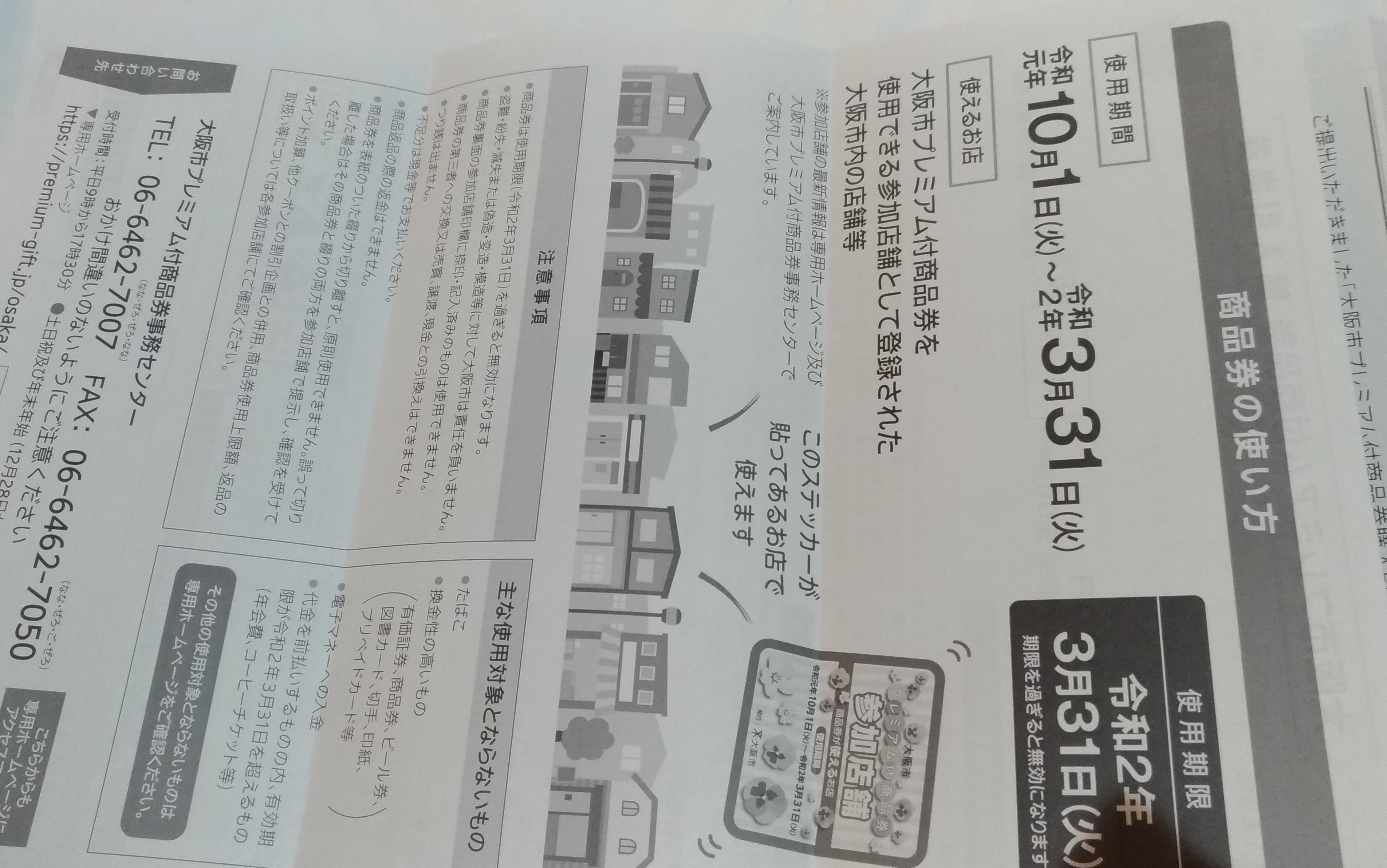osaka_premium_shohinken_shinsa_3.jpg
