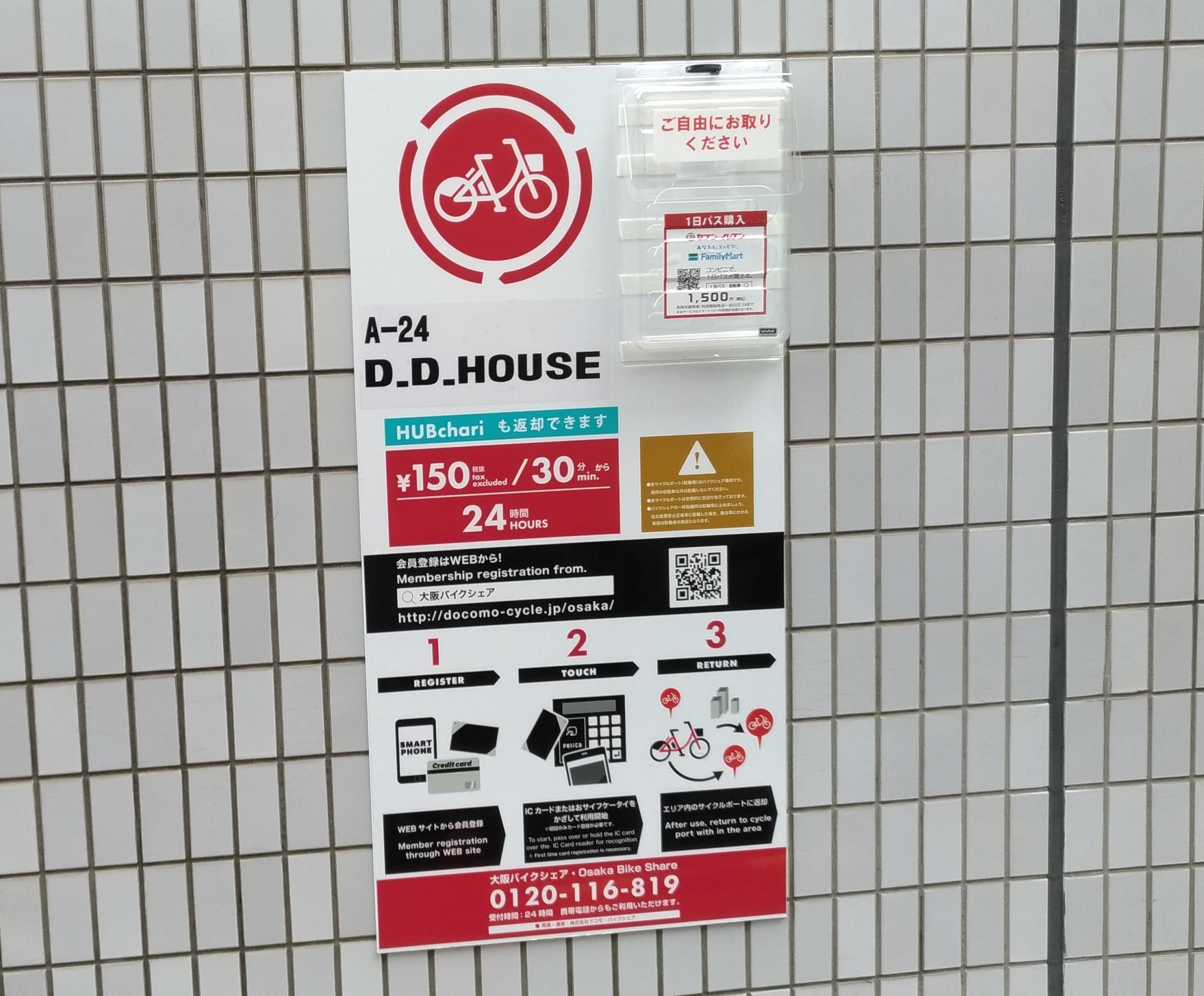 osaka_rentaru_bike_umeda_1.jpg
