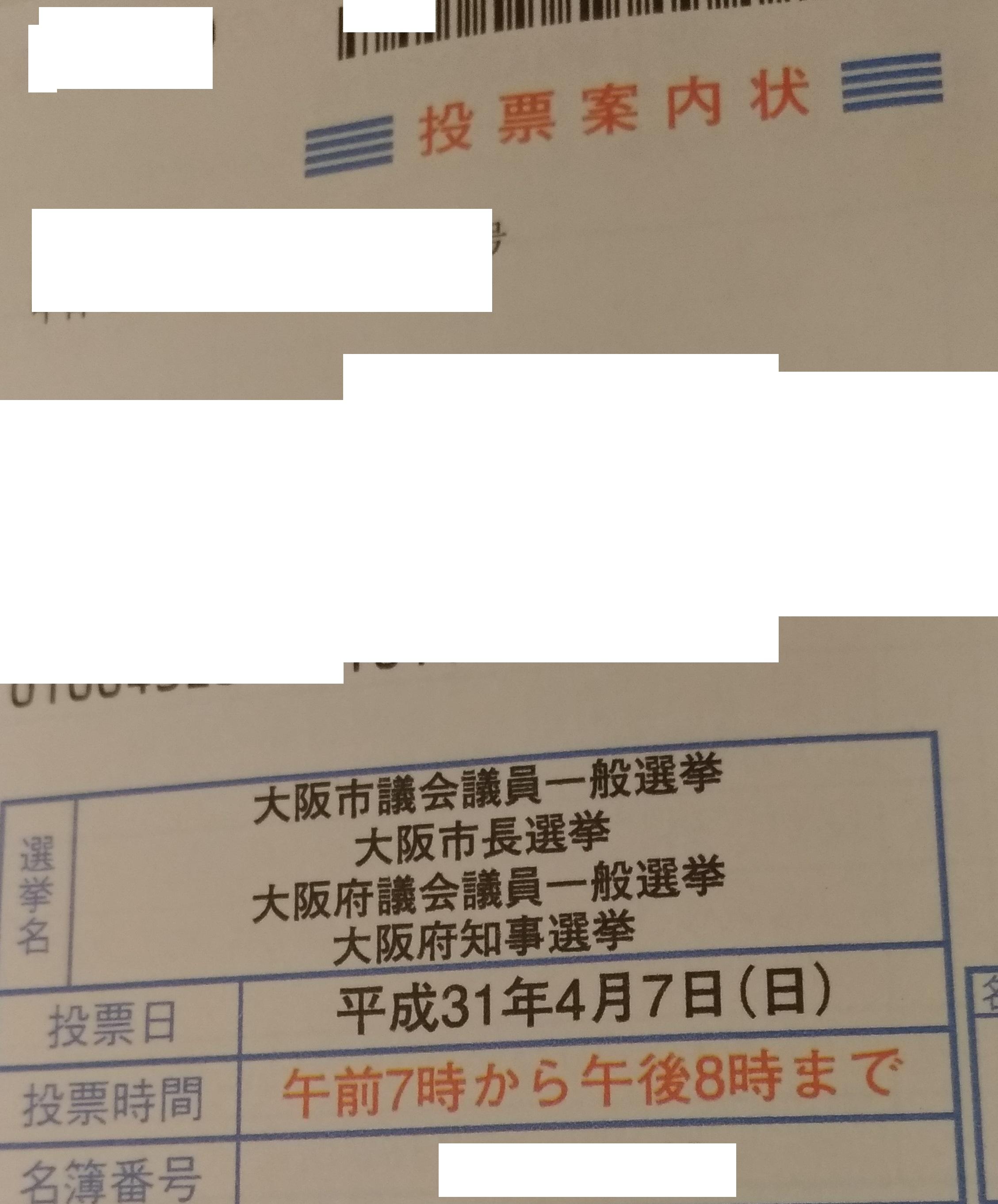 osaka_senkyo2019_.jpg