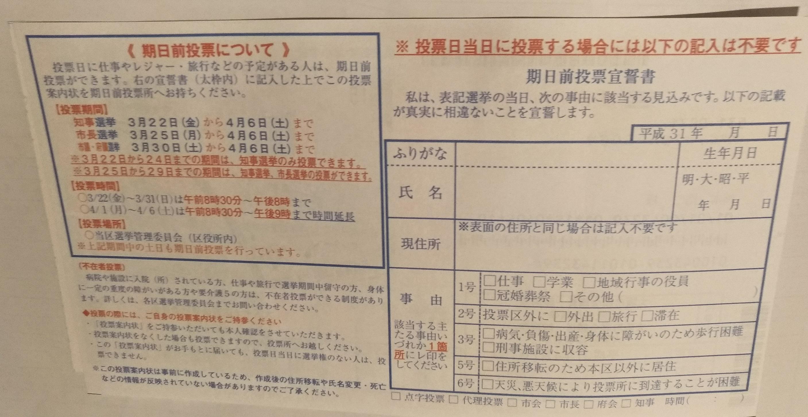 osaka_senkyo2019_shityo_fuchiji.jpg