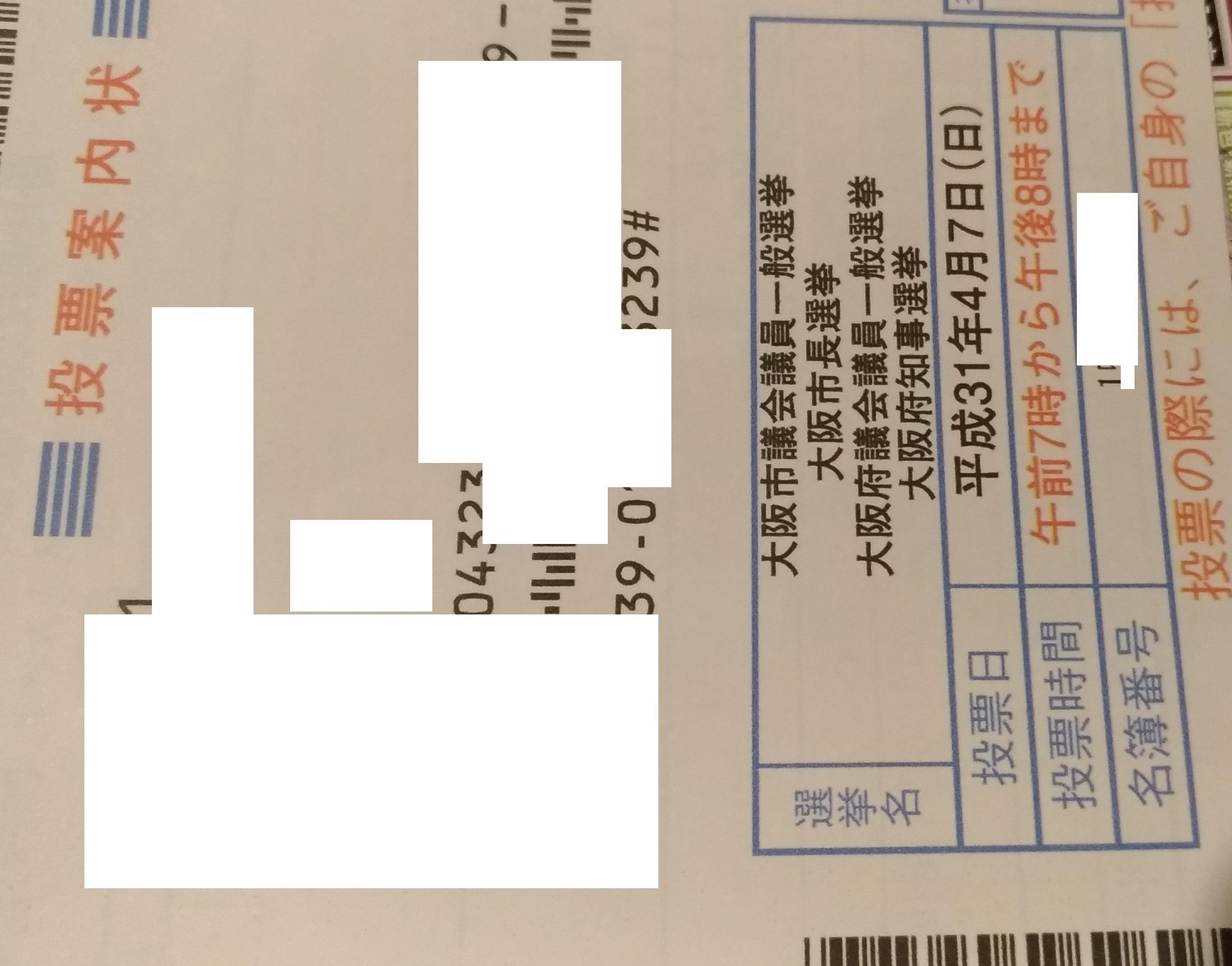 osaka_senkyo2019_shityo_fuchiji_.jpg
