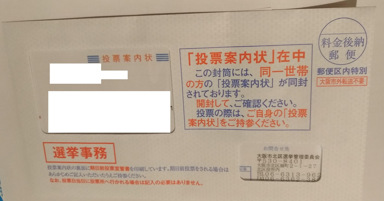 osaka_senkyo2019_shityo_fuchiji_1.jpg