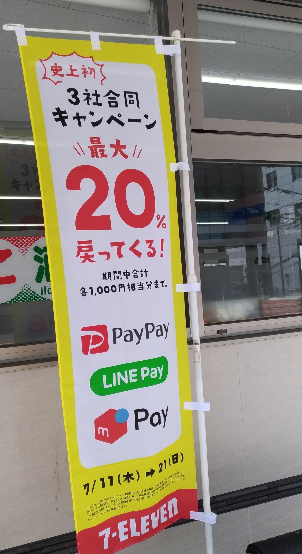 osaka_seven_sumaho_app_kessai.jpg