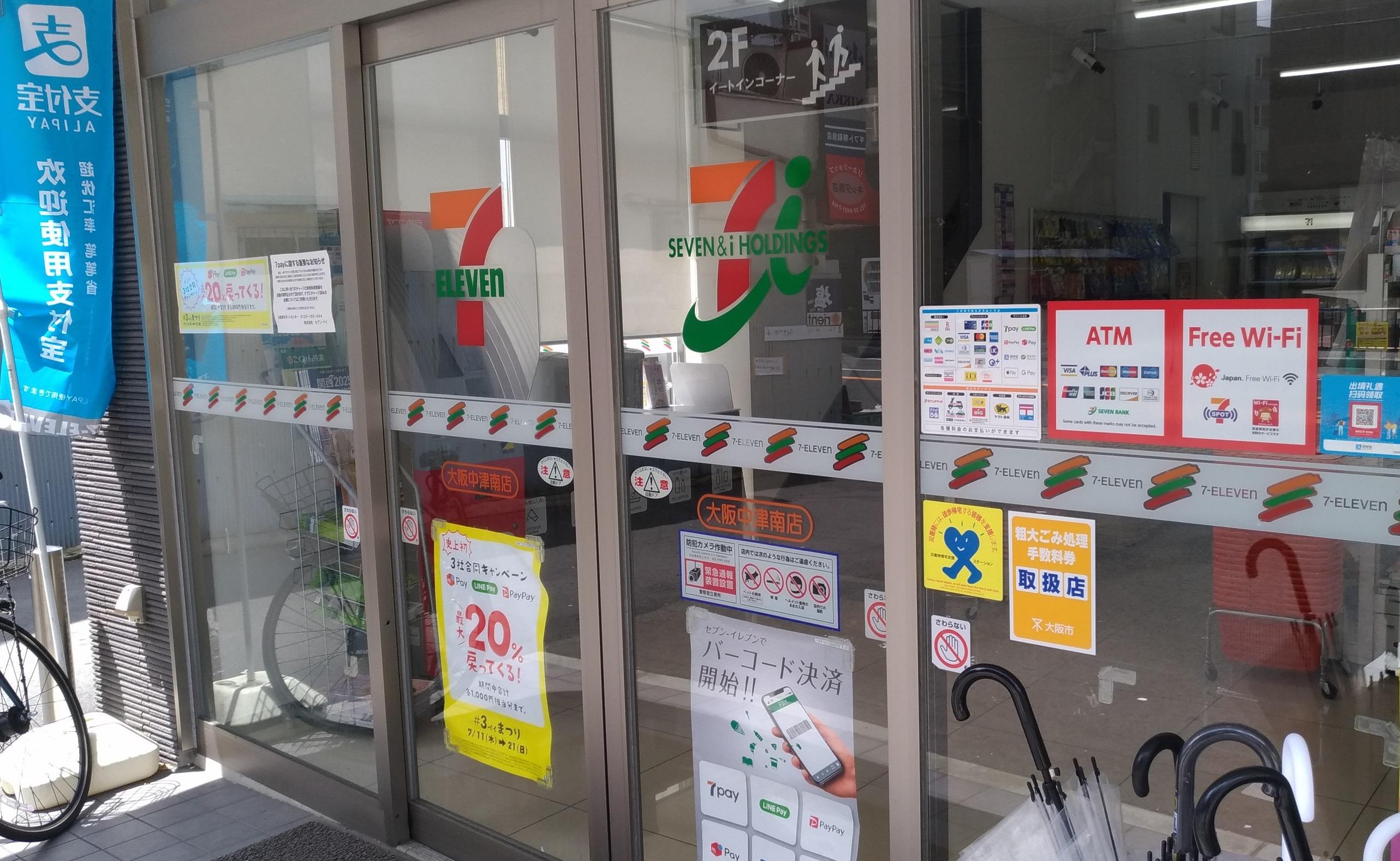 osaka_seven_sumaho_app_kessai_.jpg