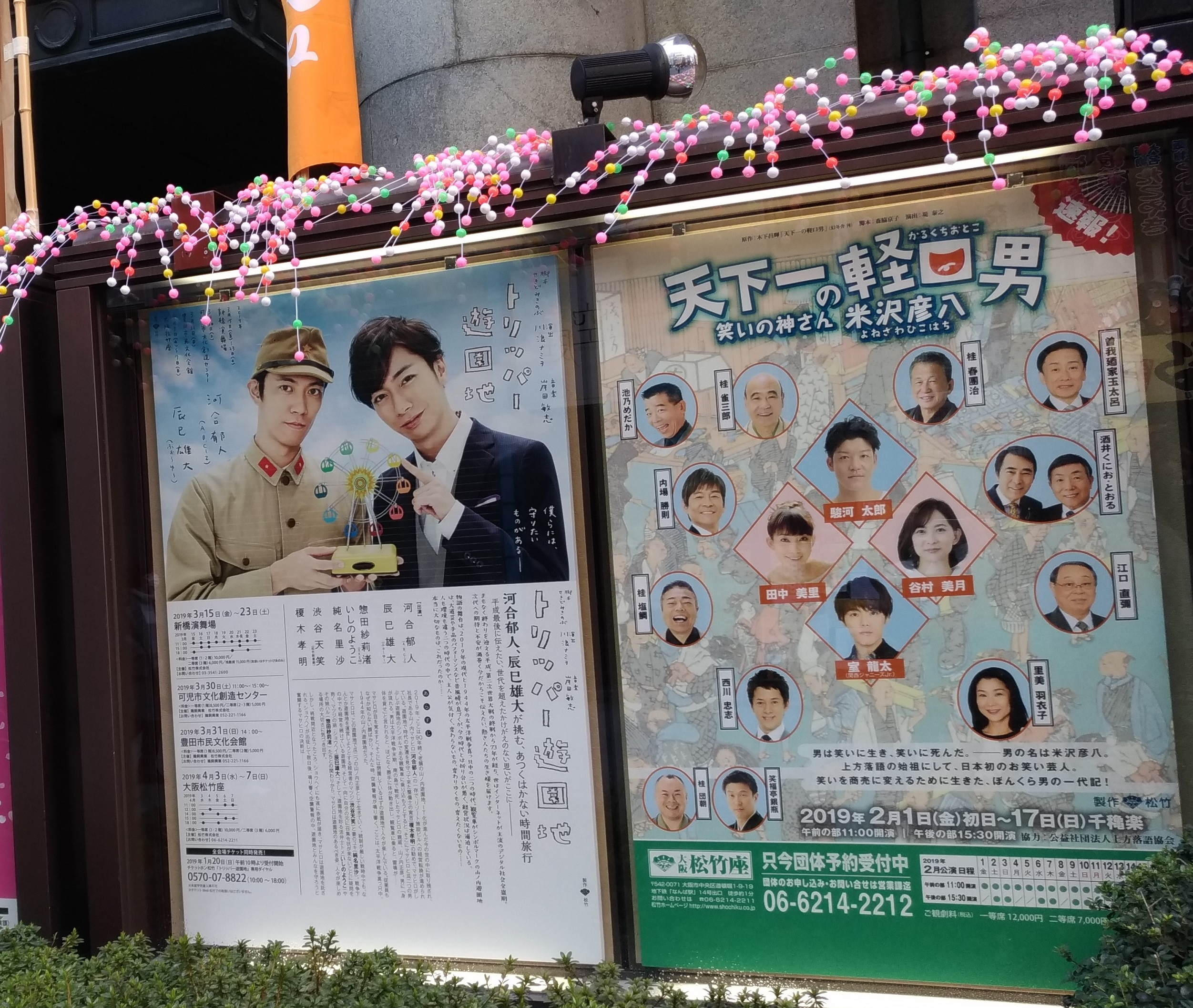 osaka_shochiku_butai.jpg