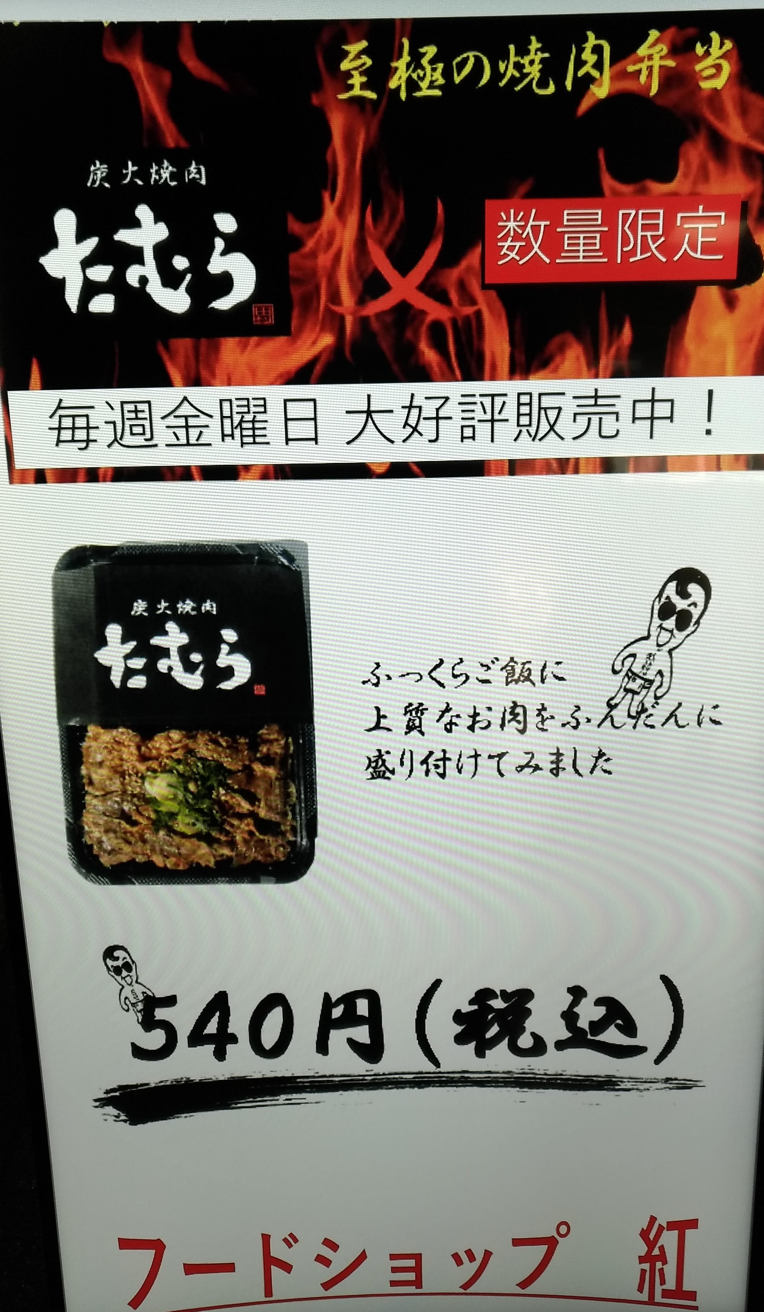 osaka_tamura_yakiniku_bento.jpg