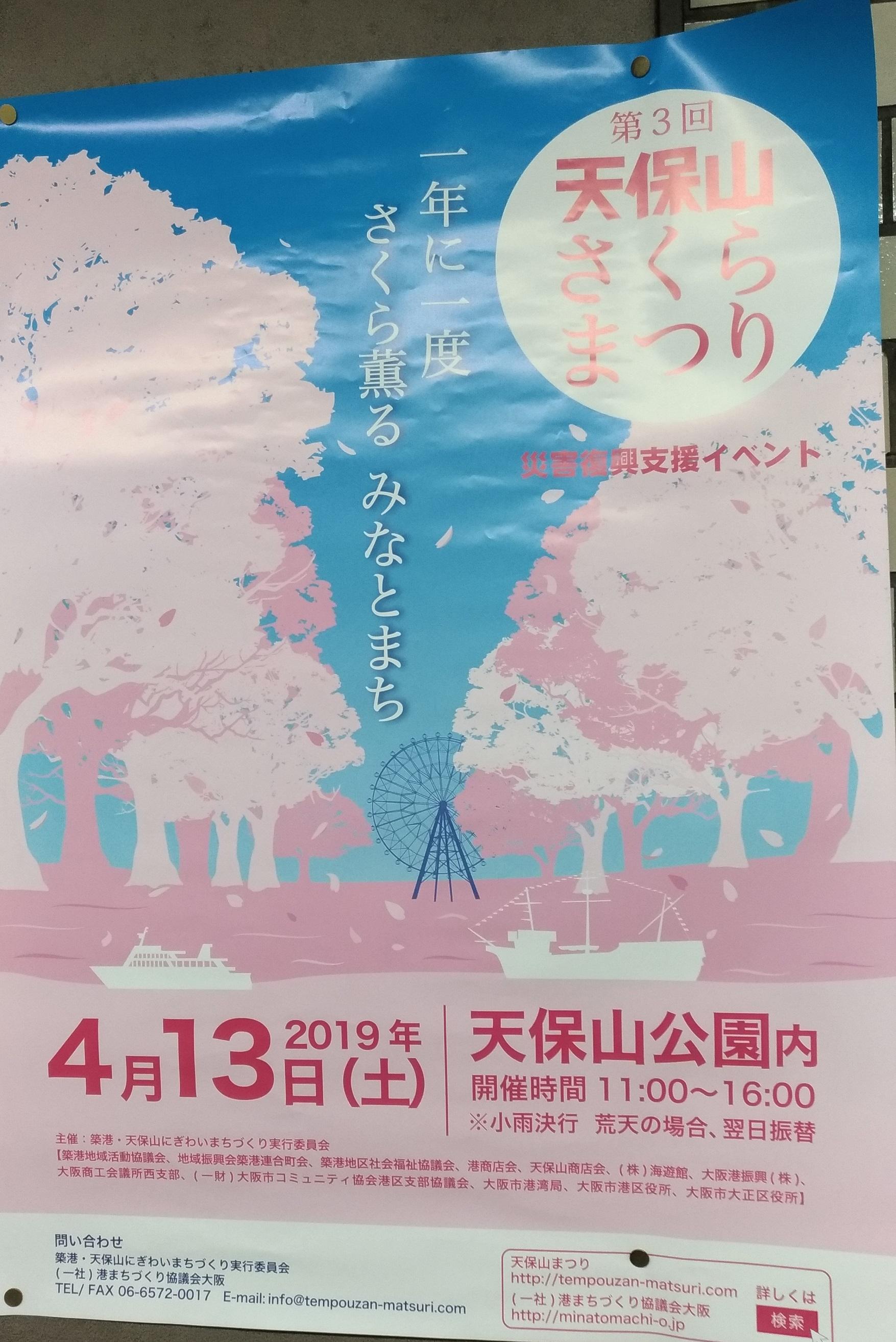 osaka_tenpozan_sakura_events.jpg