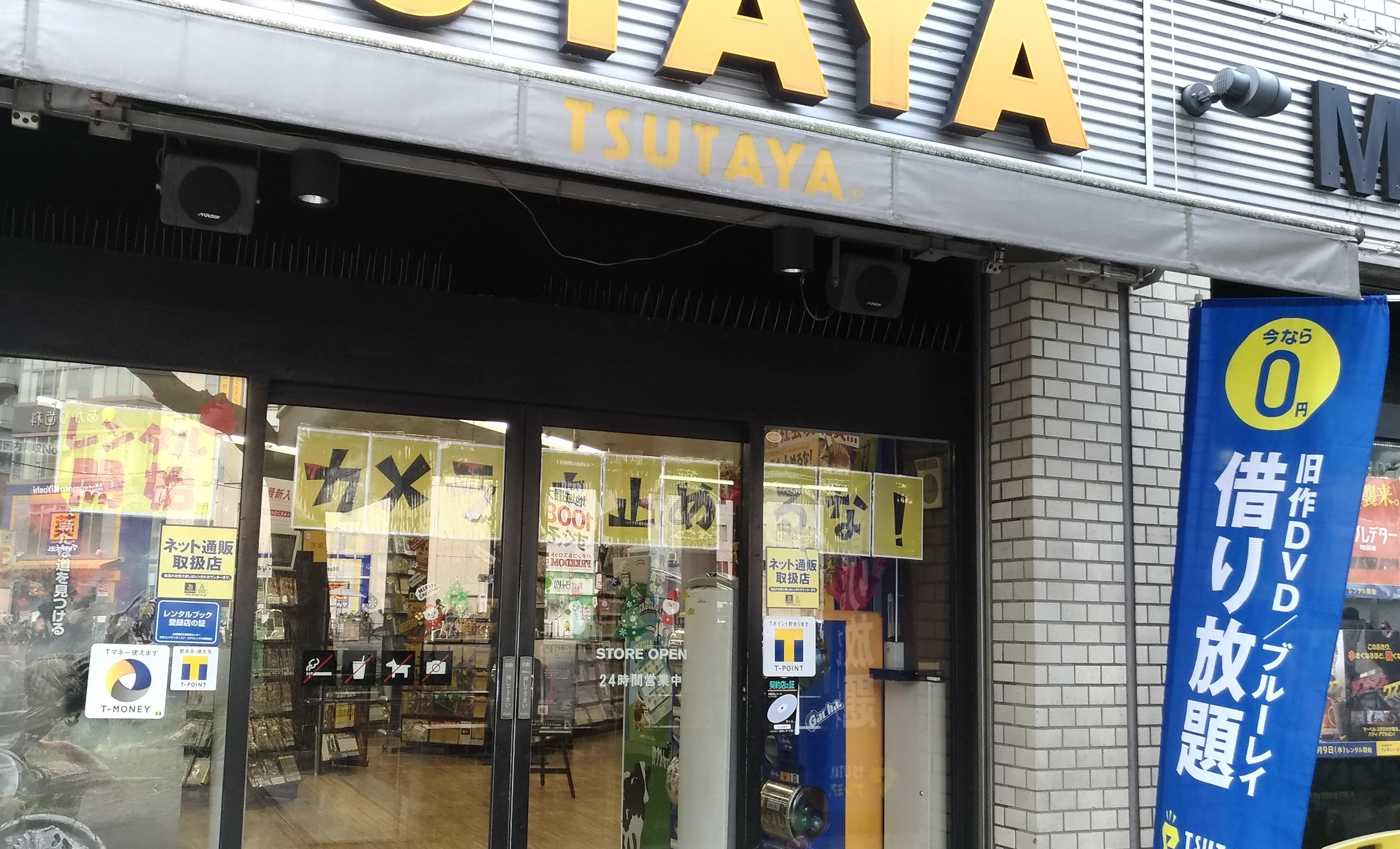 osaka_tsutaya_rental_tenma.jpg