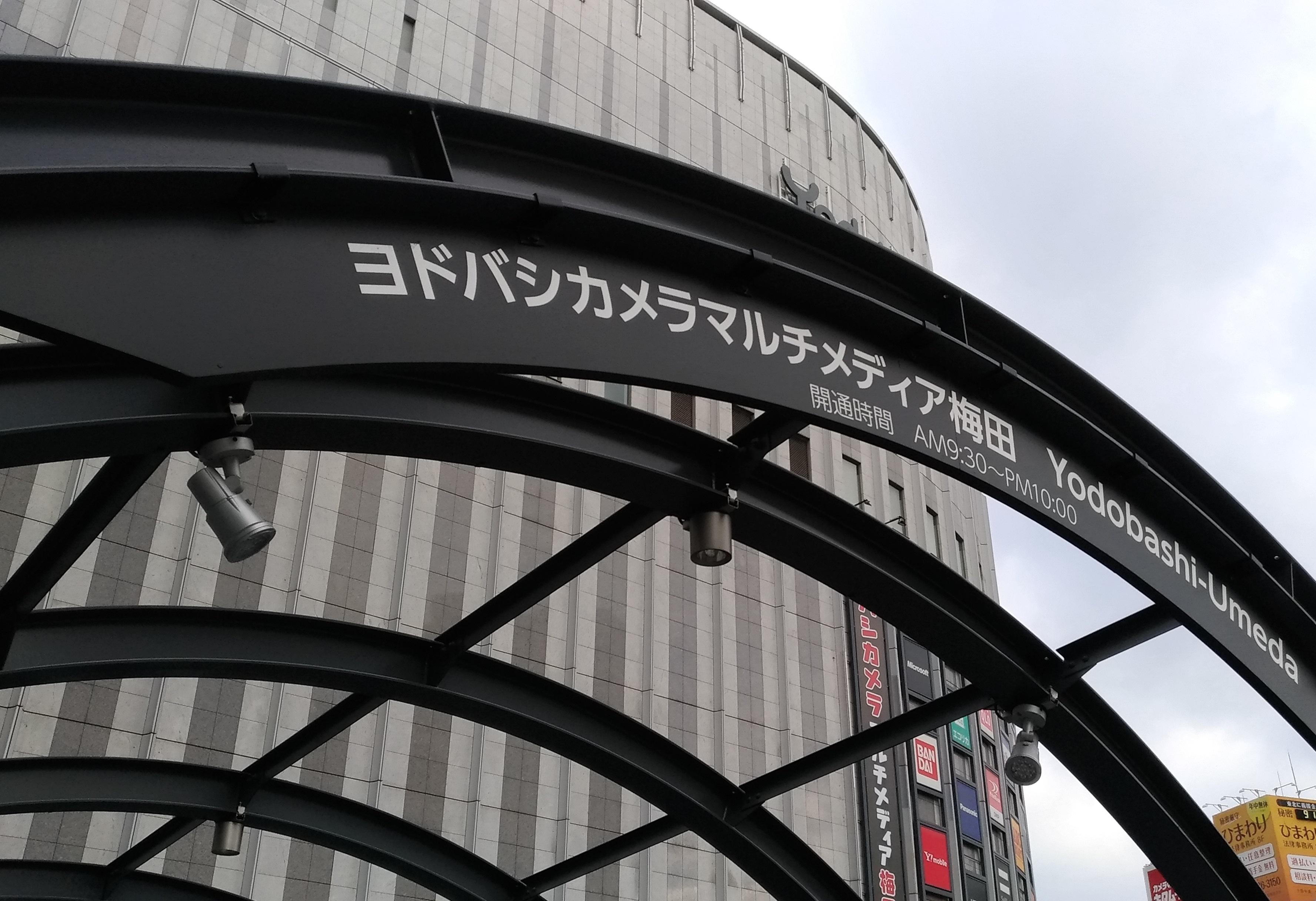 osaka_umeda_EVANGELION_.jpg