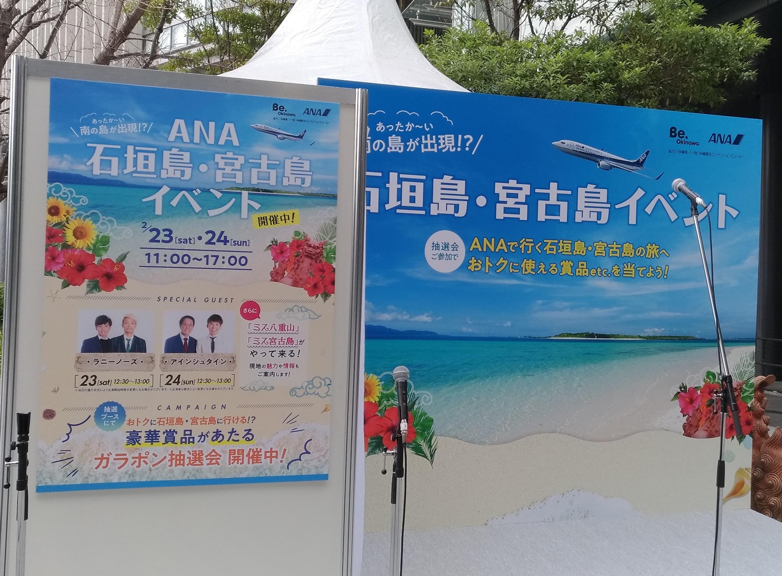 osaka_umeda_ana_events.jpg