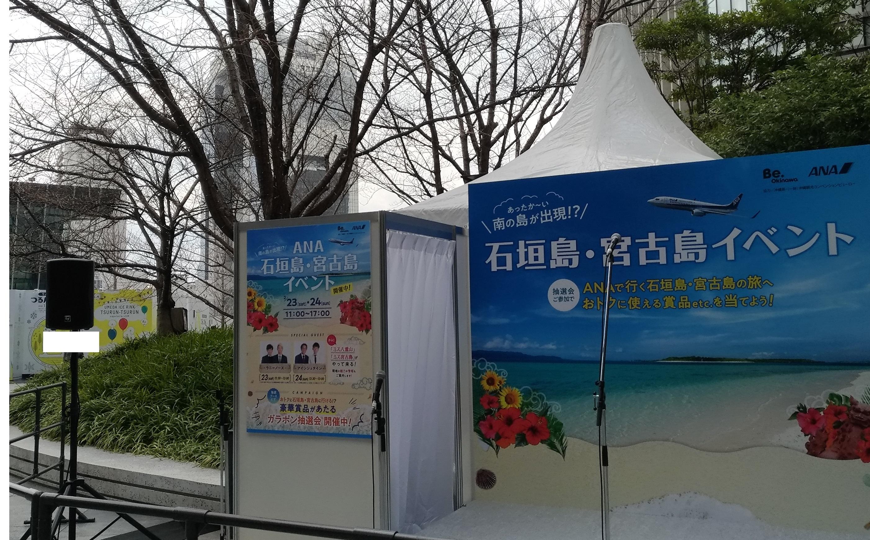 osaka_umeda_ana_events_1.jpg