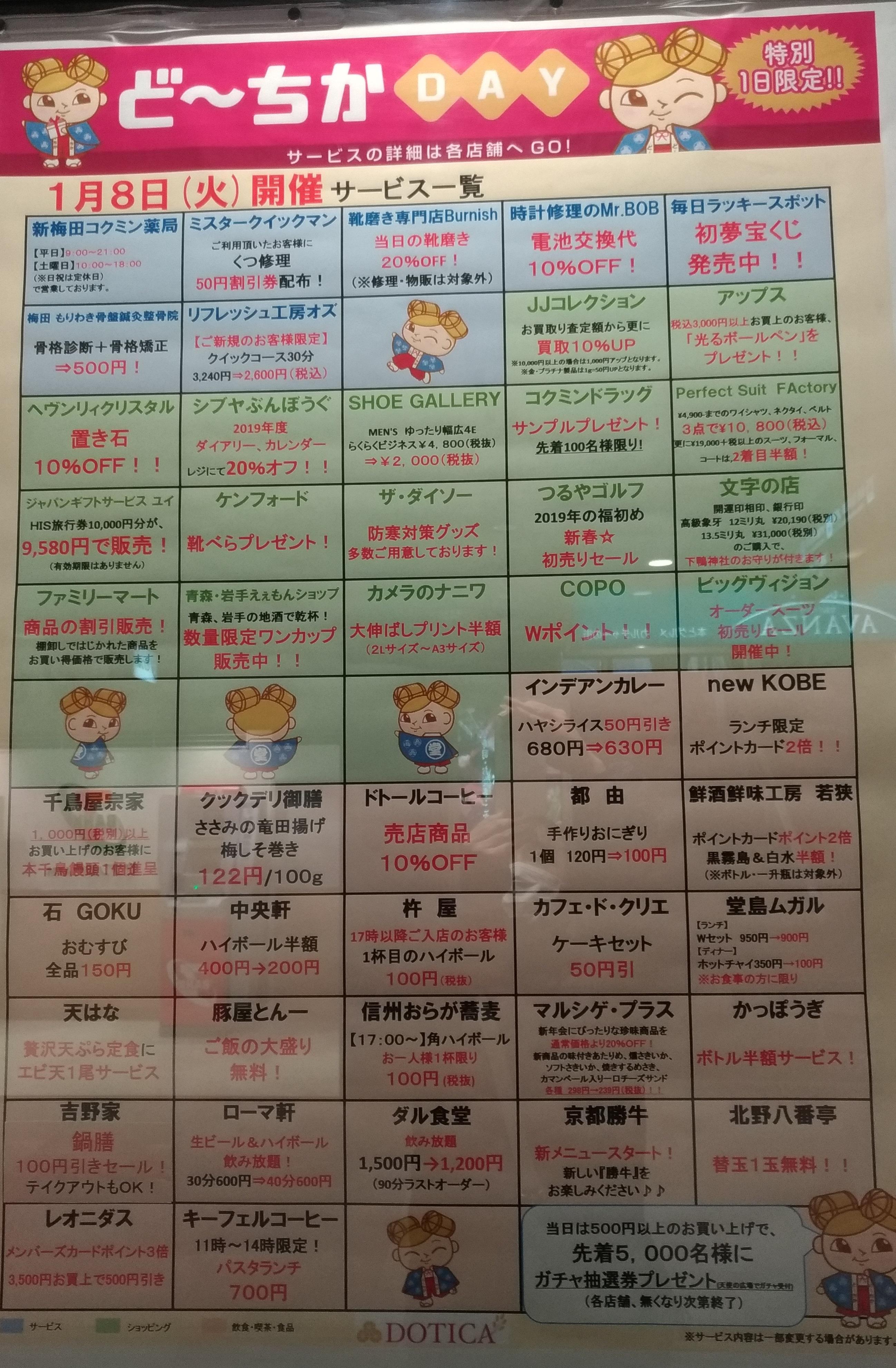 osaka_umeda_dotica2019_1.jpg