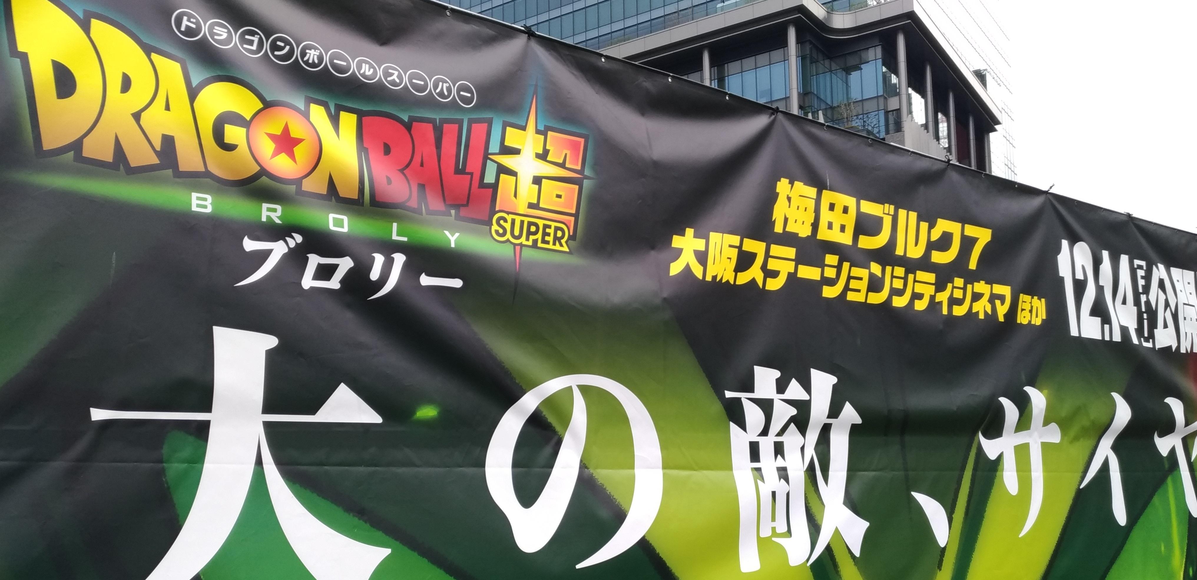osaka_umeda_dragonball_super.jpg