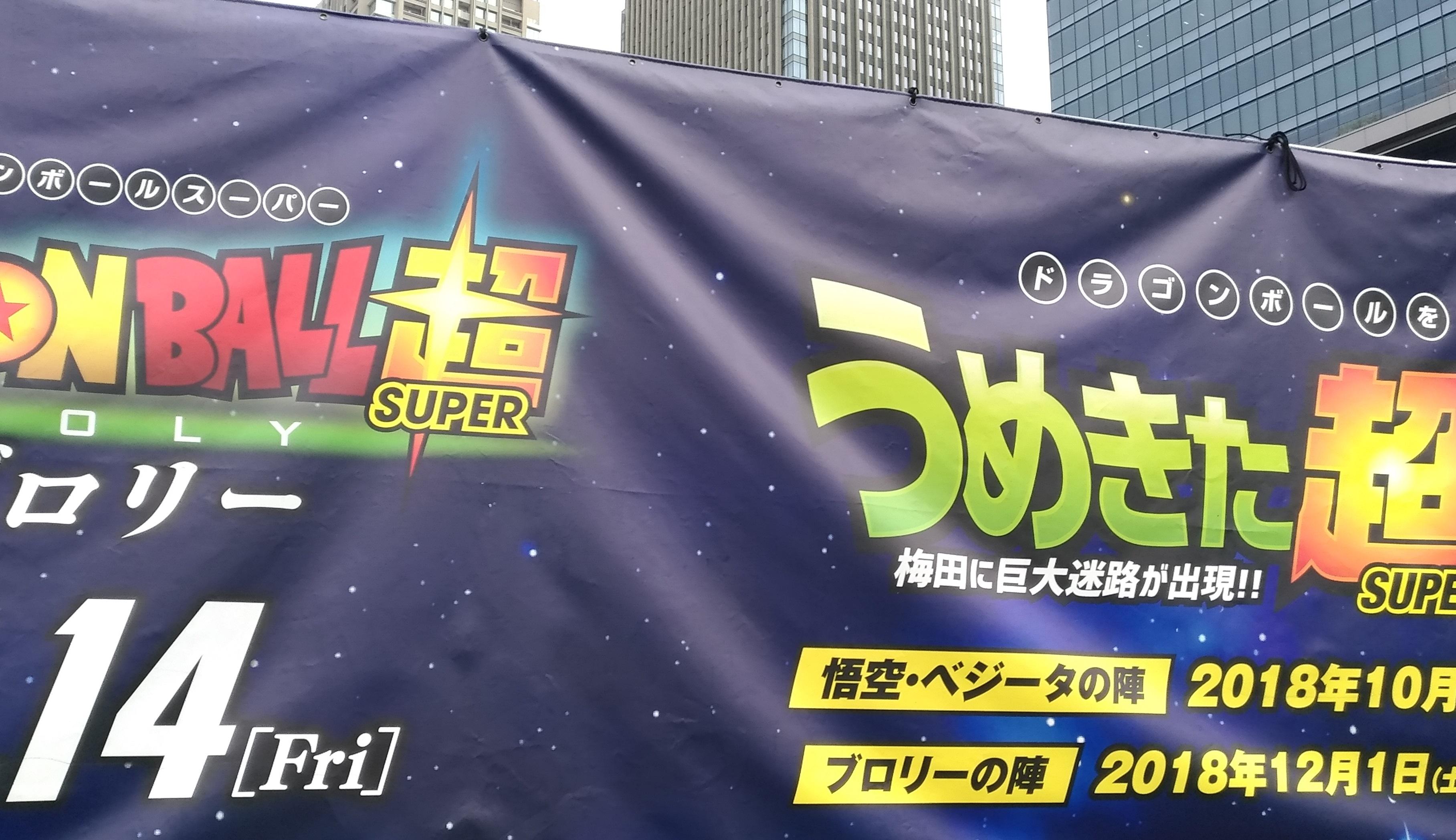 osaka_umeda_dragonball_super1.jpg