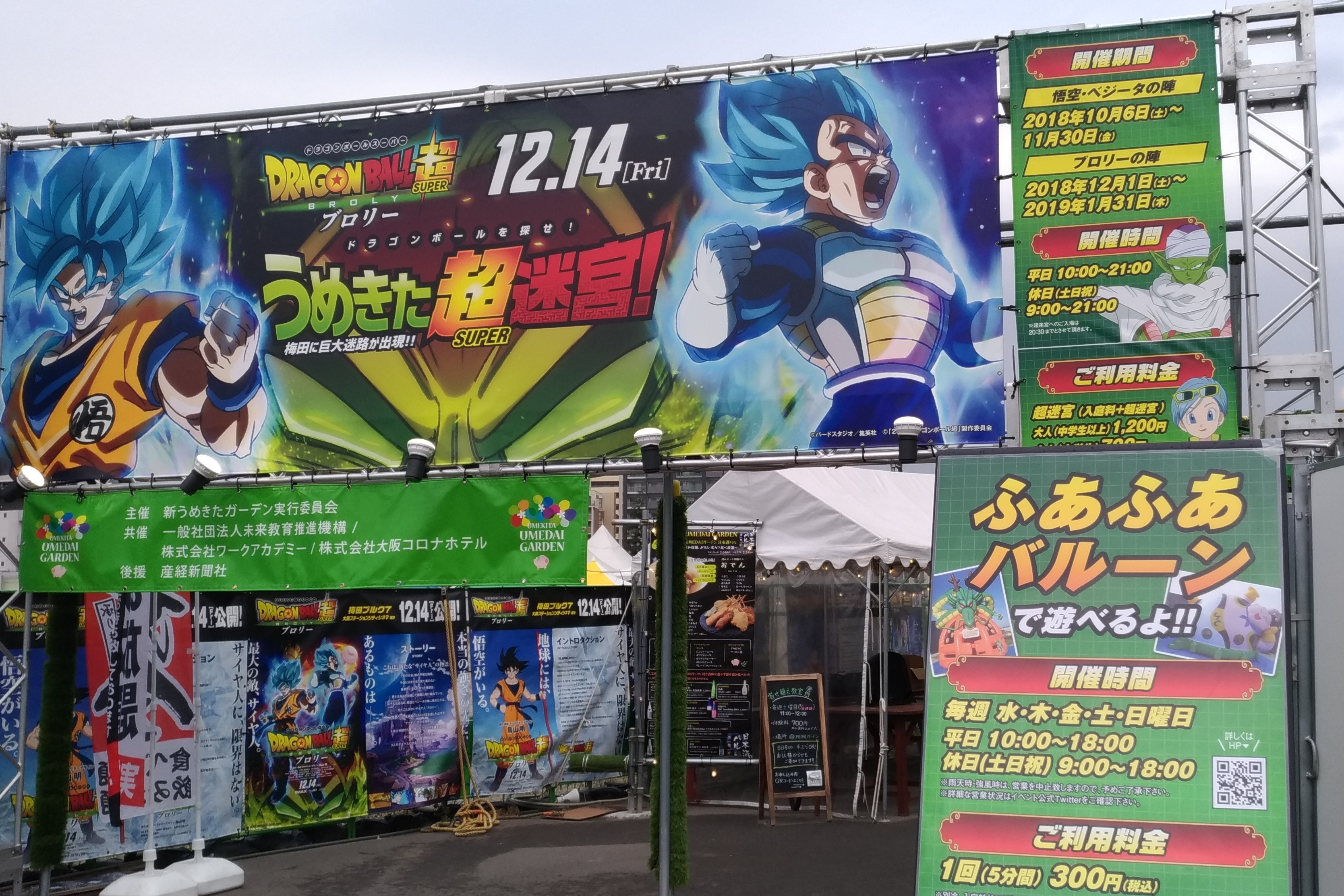osaka_umeda_dragonball_super2.jpg
