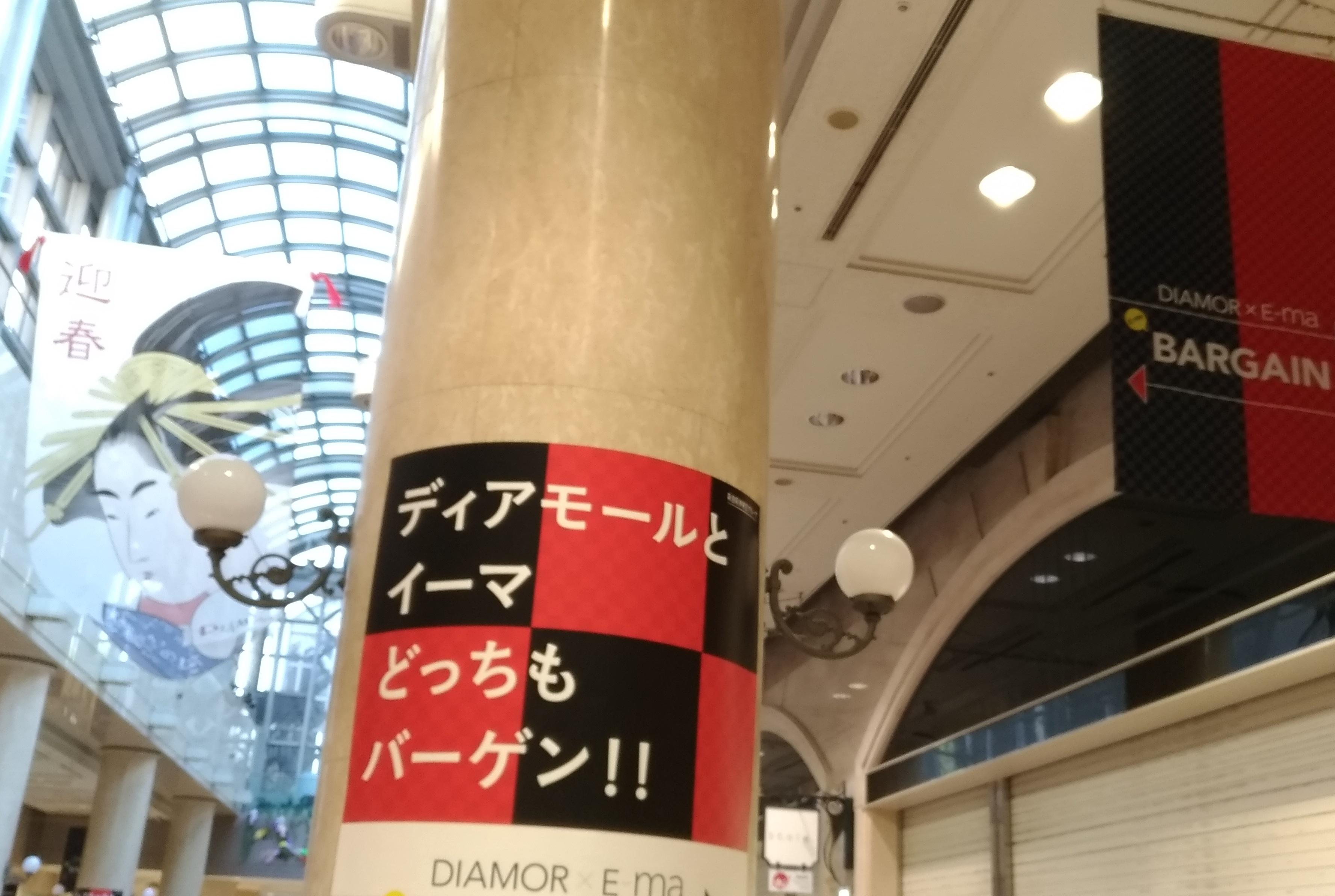 osaka_umeda_ema_diamor.jpg