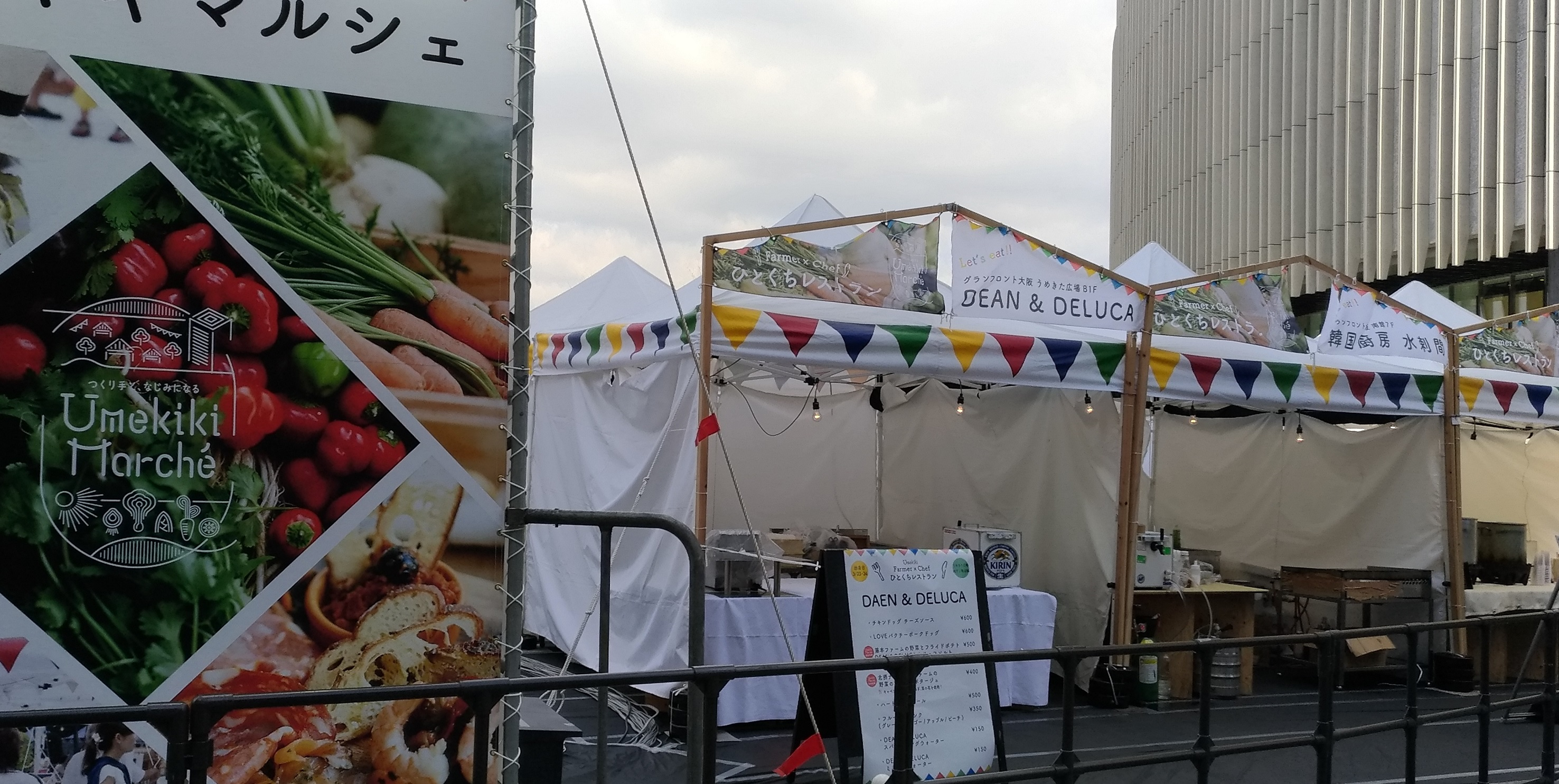 osaka_umeda_events_umekiki_1.jpg