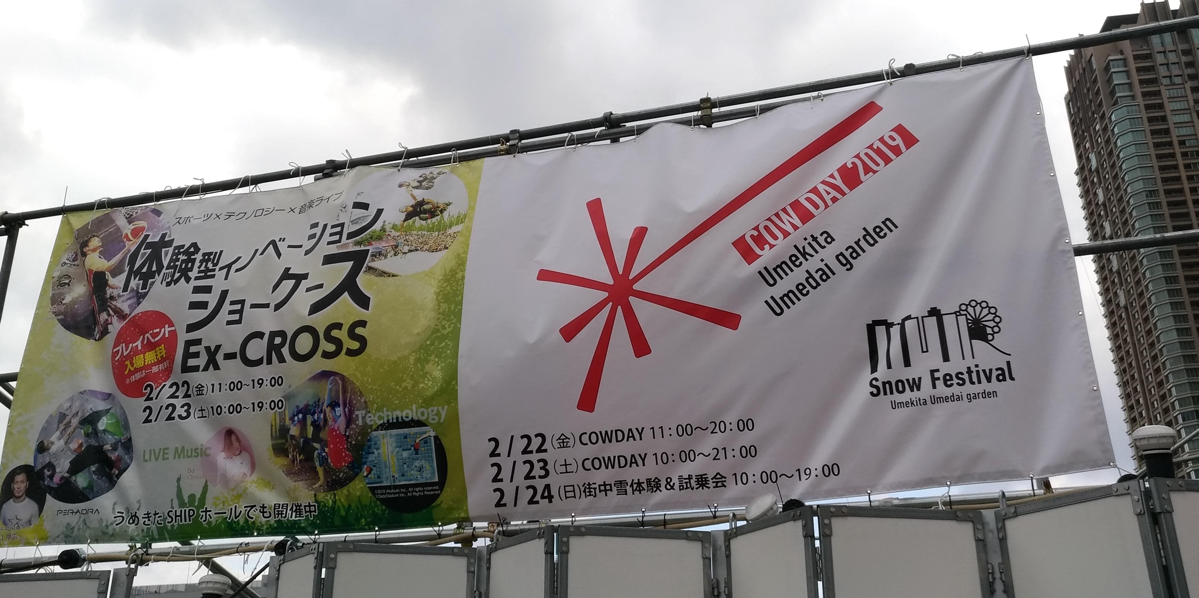 osaka_umeda_events_umekita.jpg