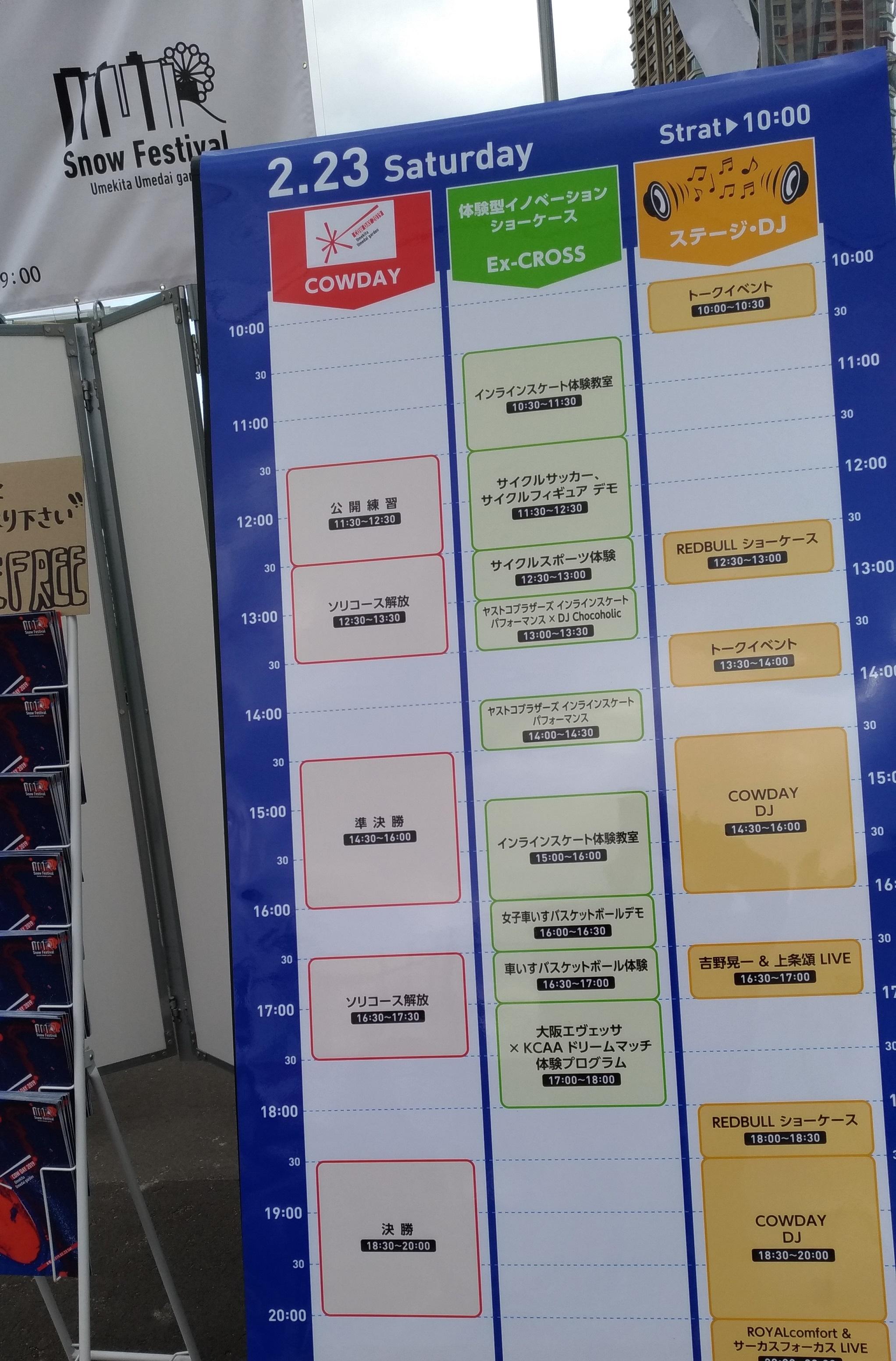 osaka_umeda_events_umekita2.jpg
