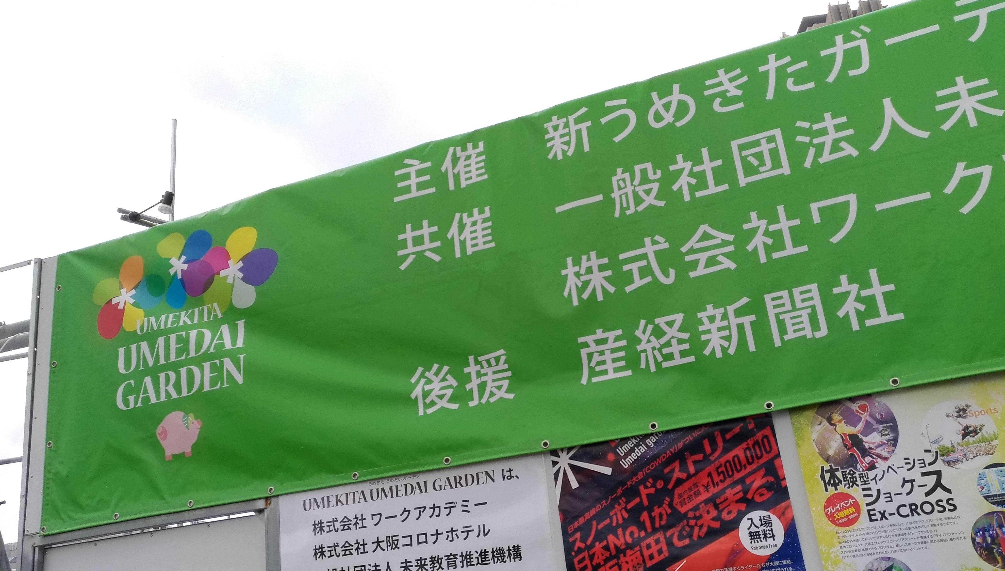 osaka_umeda_events_umekita3.jpg