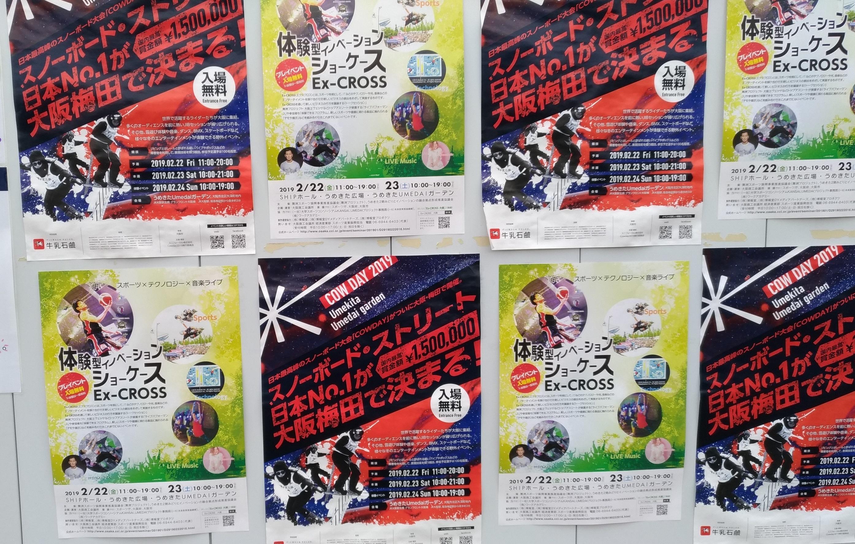 osaka_umeda_events_umekita4.jpg