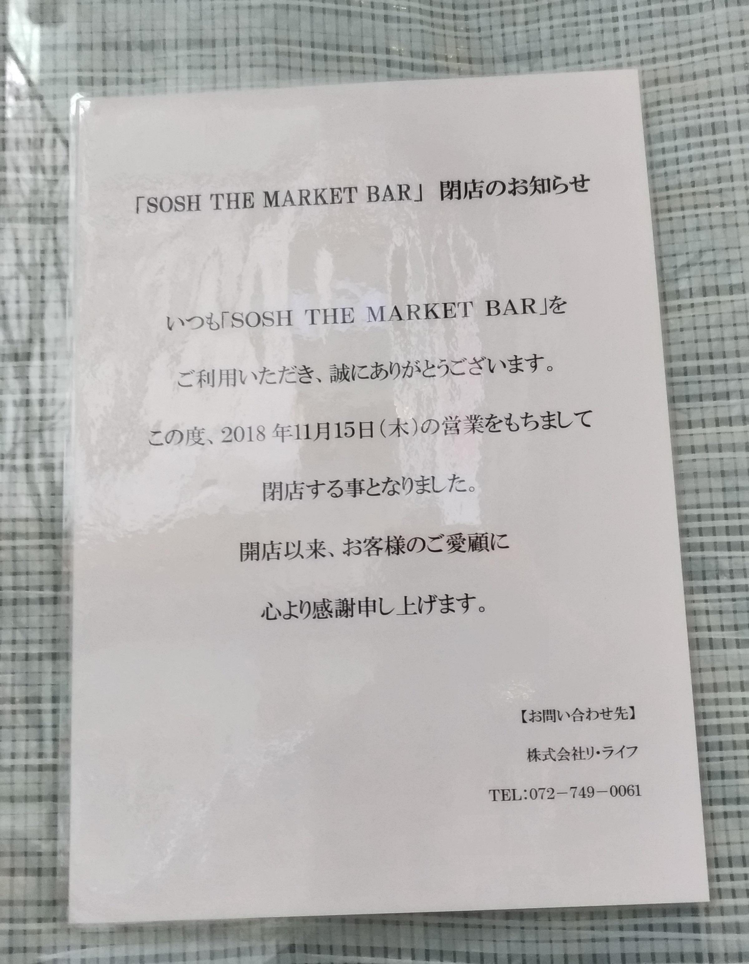 osaka_umeda_granfront_1.jpg