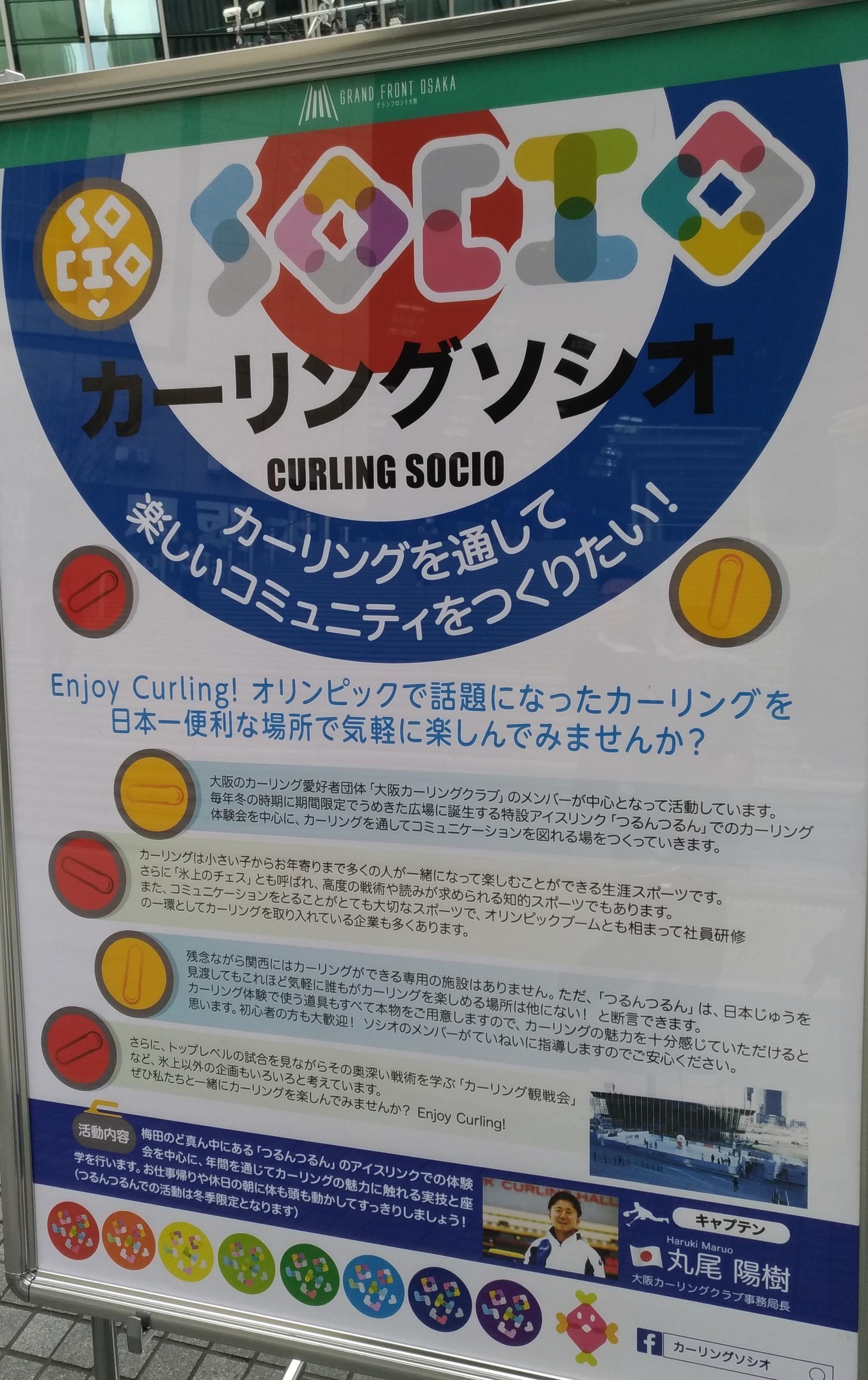 osaka_umeda_ice_link_end2019_1.jpg