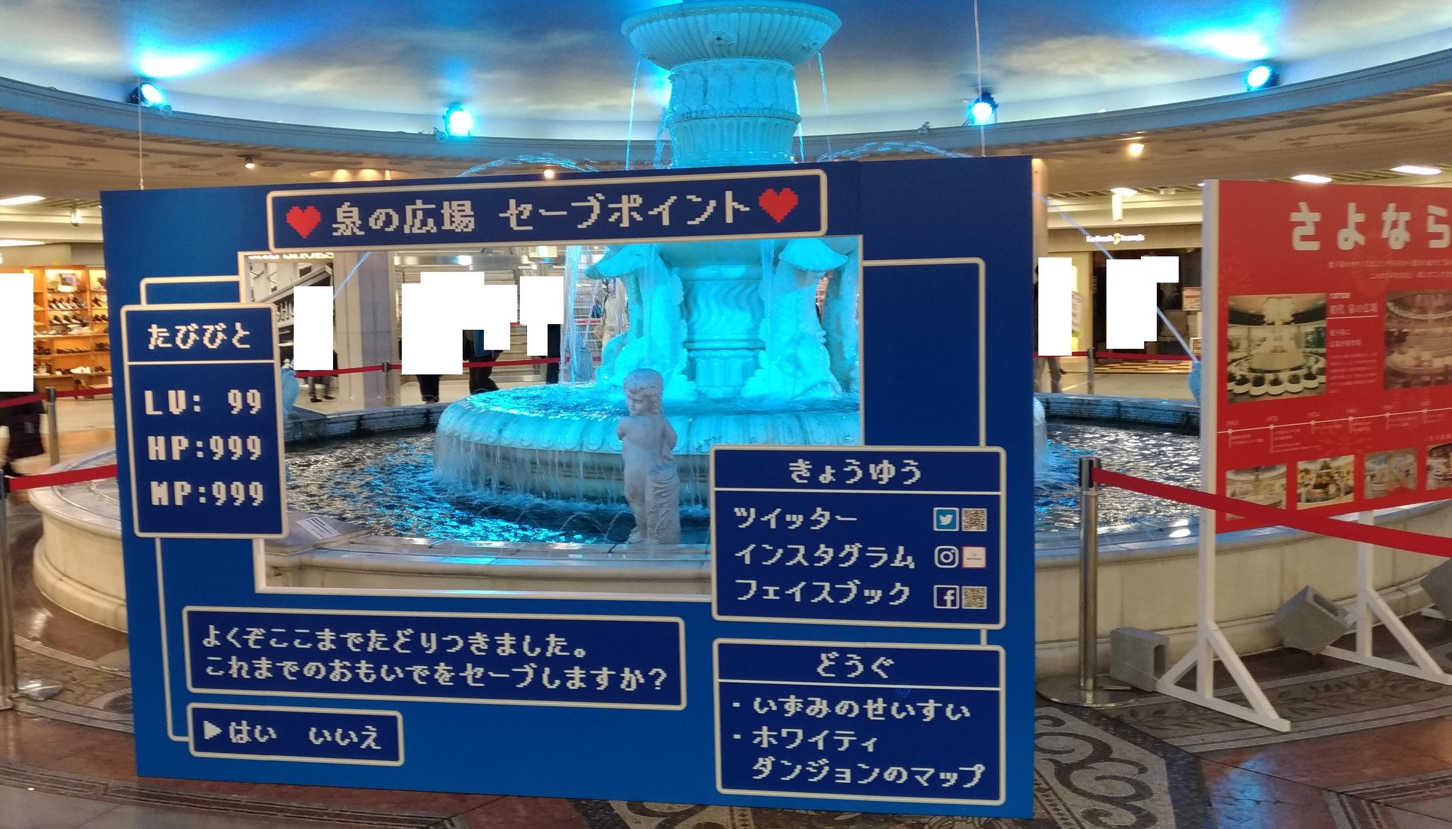 osaka_umeda_izumino_hiroba.jpg