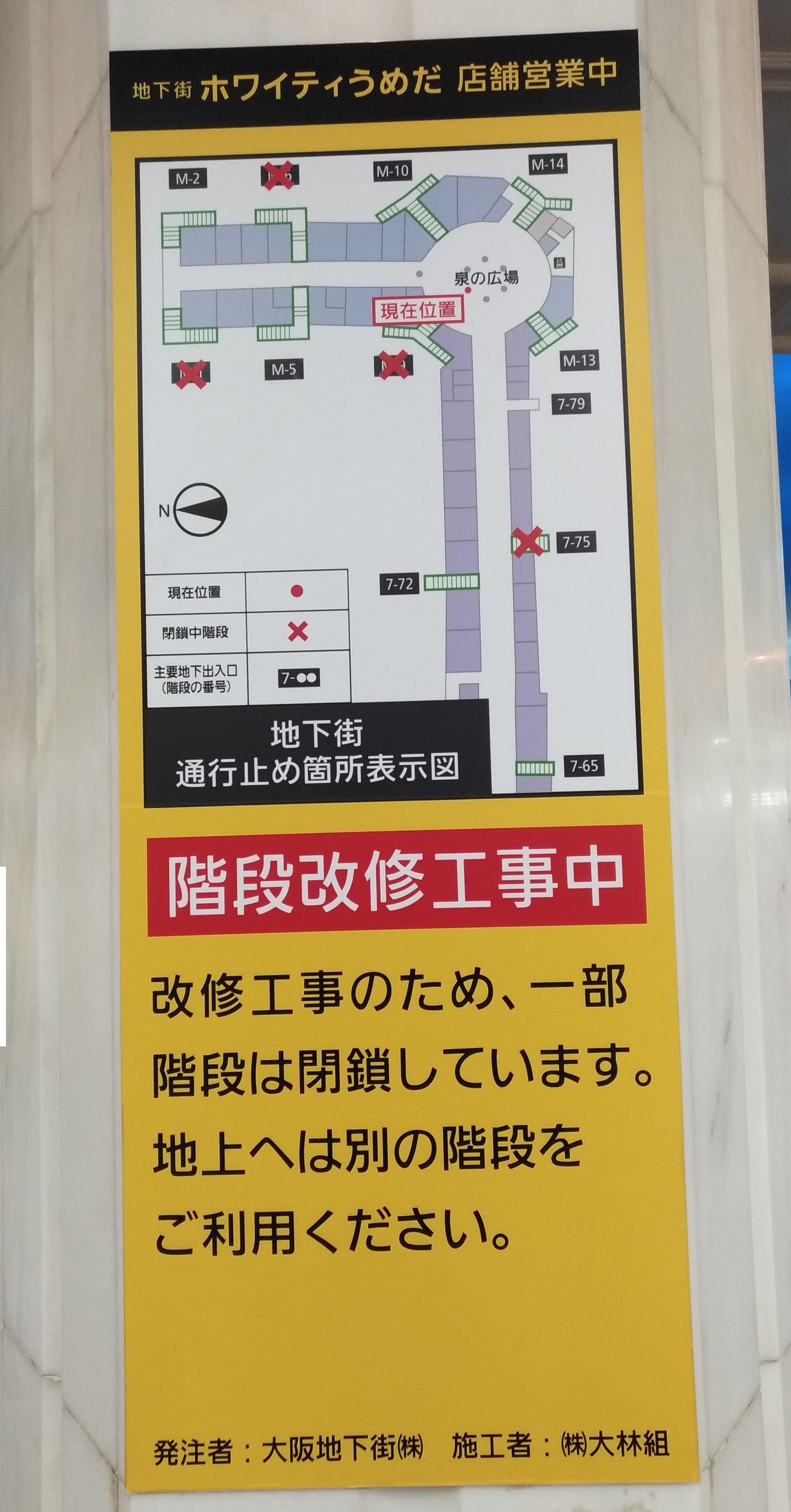 osaka_umeda_izumino_hiroba_2.jpg