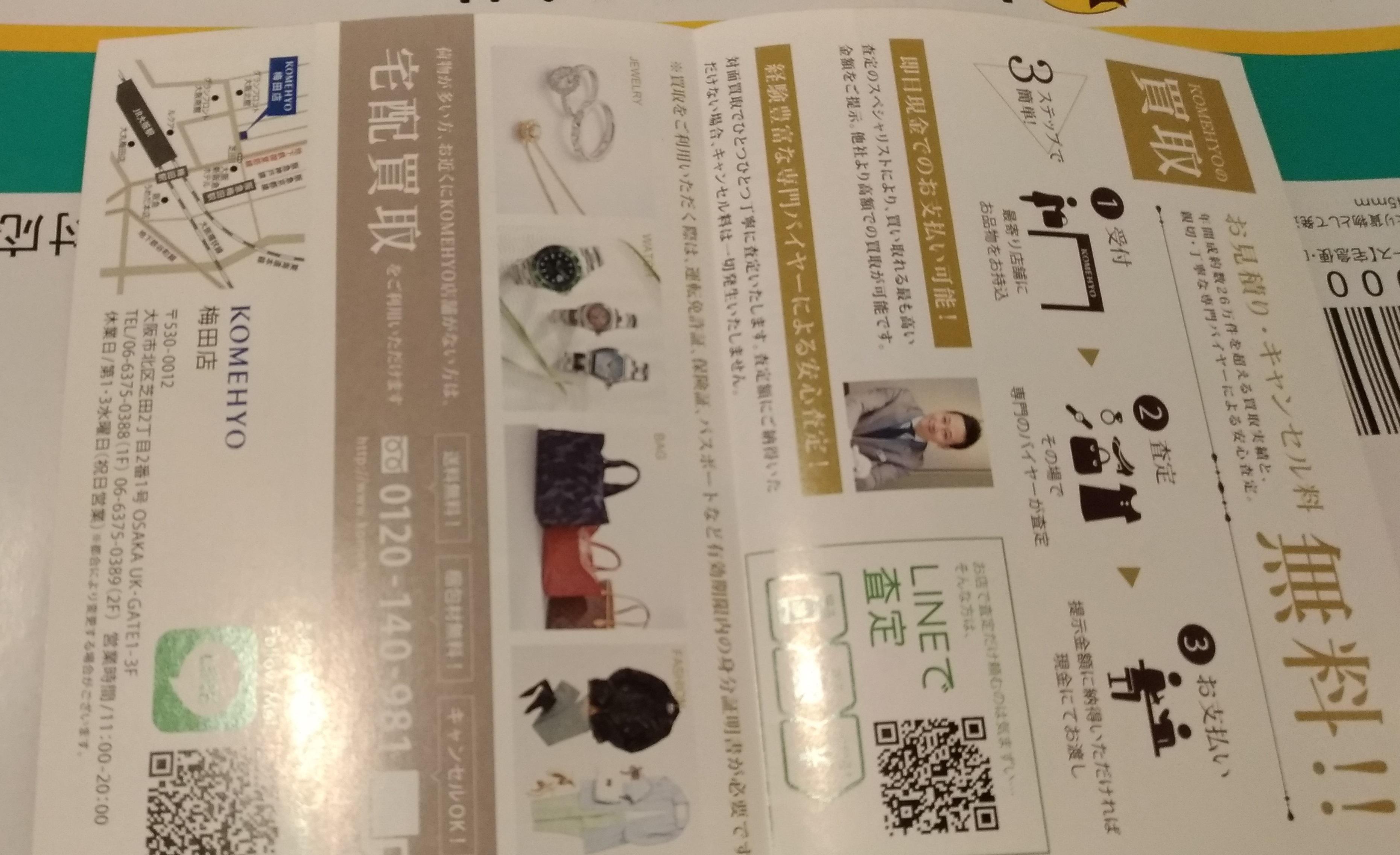 osaka_umeda_komehyo_1.jpg