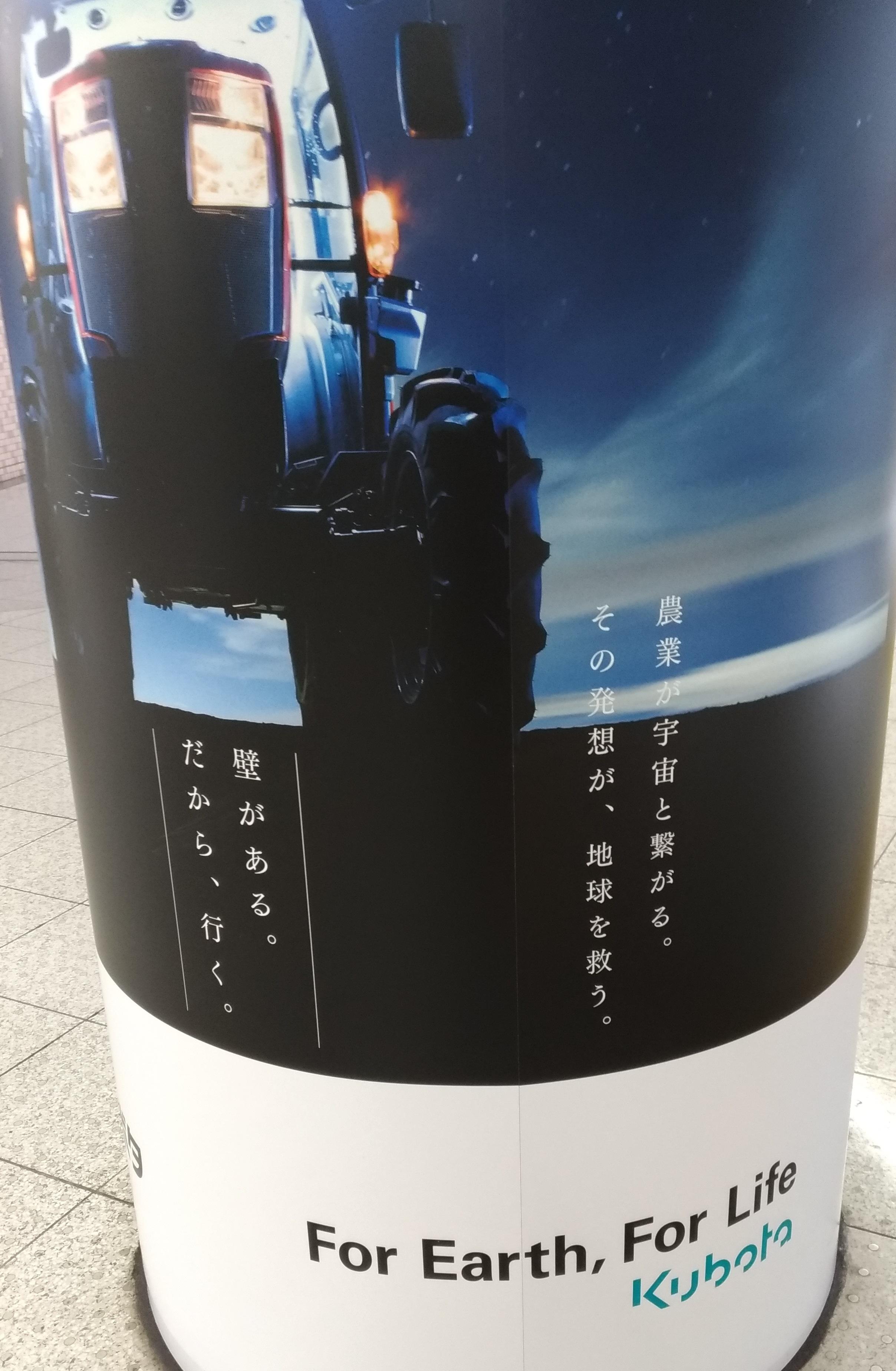 osaka_umeda_kubota_shitamachi.jpg
