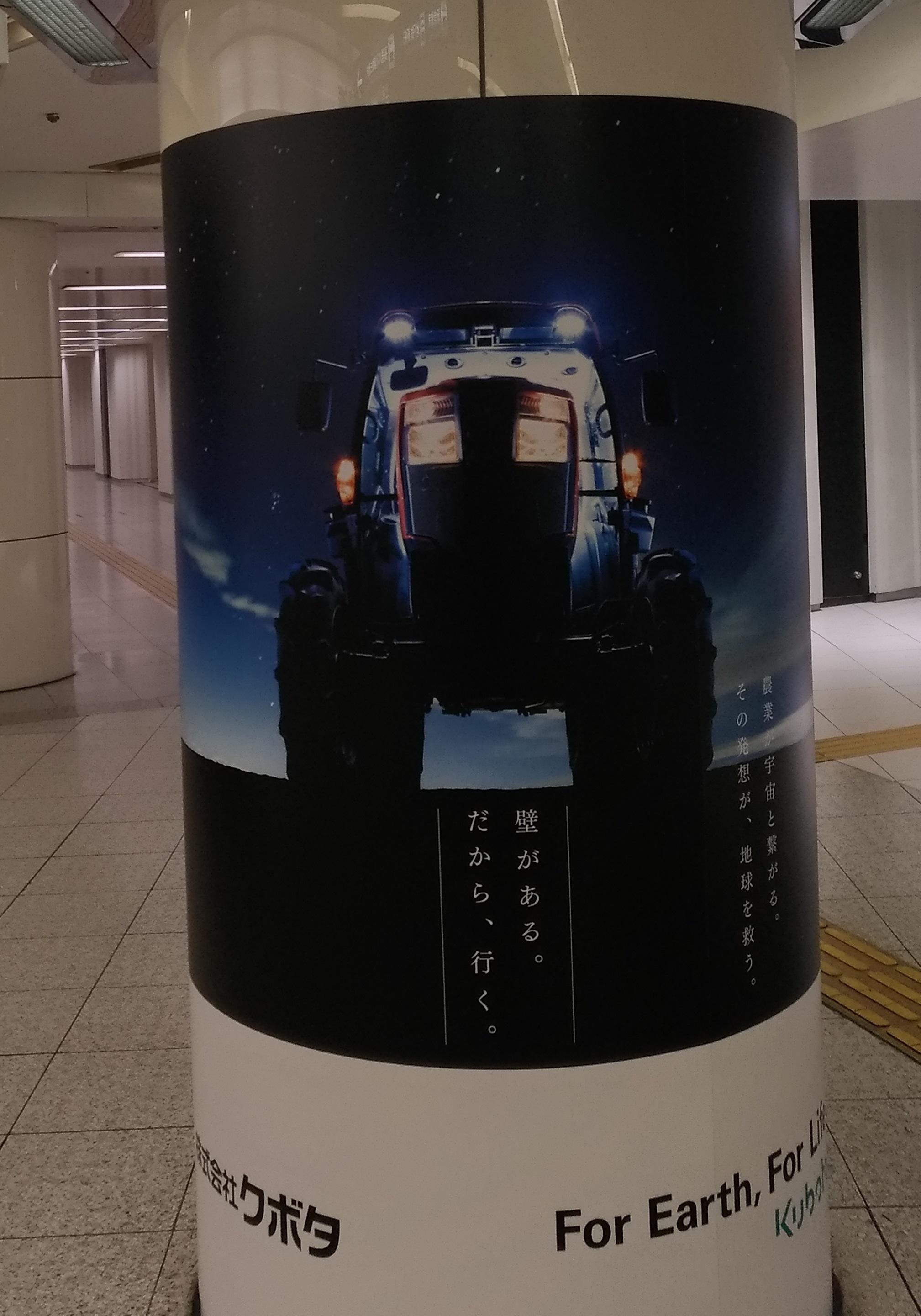 osaka_umeda_kubota_shitamachi2.jpg