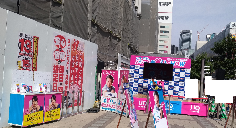 osaka_umeda_owarai_sugityan_.jpg