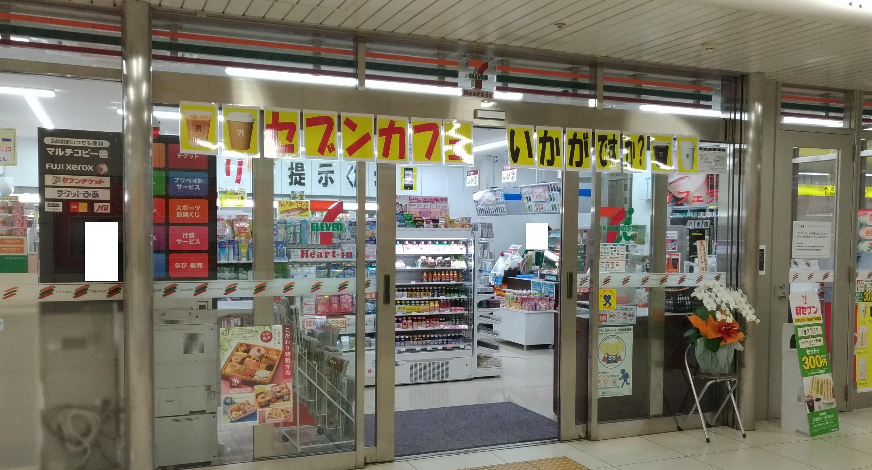 osaka_umeda_seven_new_open.jpg