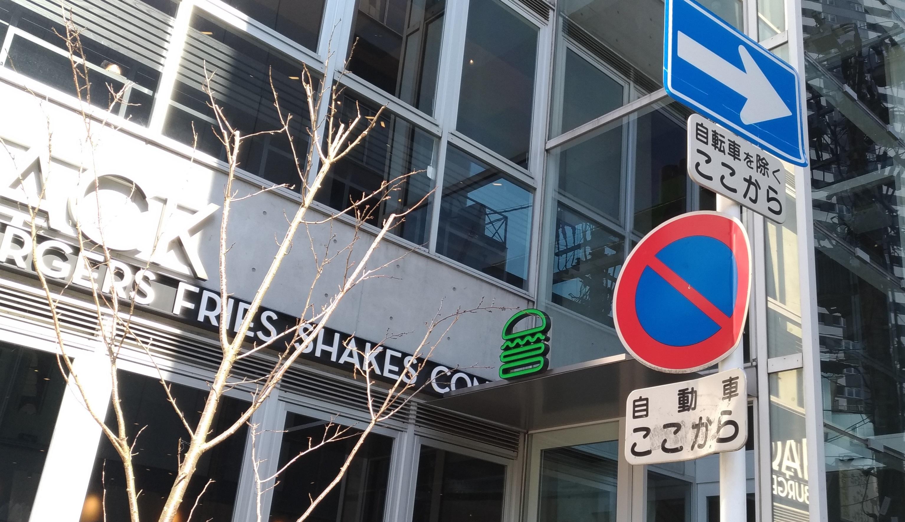 osaka_umeda_shakeshack_tyayamachi1.jpg
