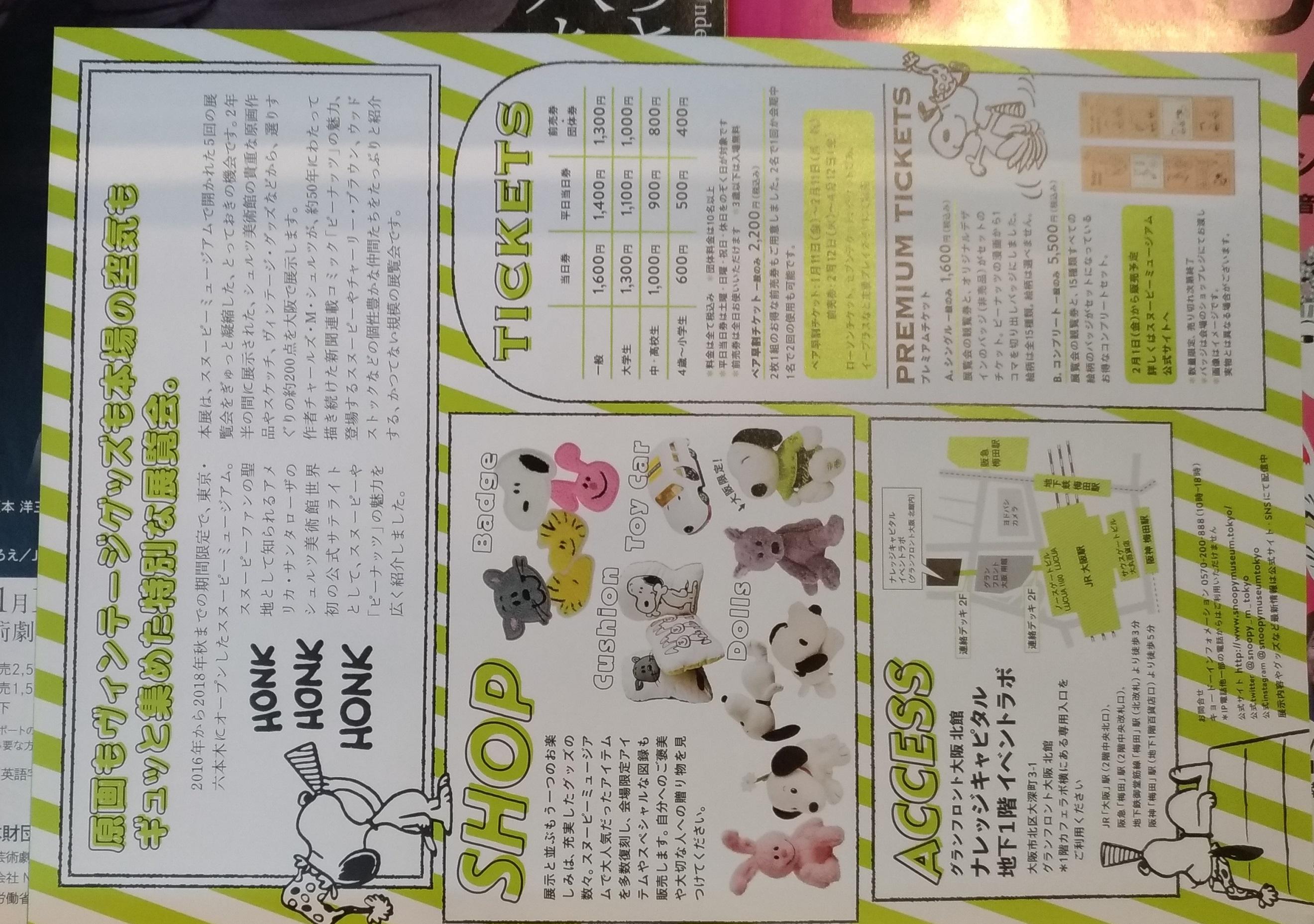 osaka_umeda_snoopy_granfront1.jpg