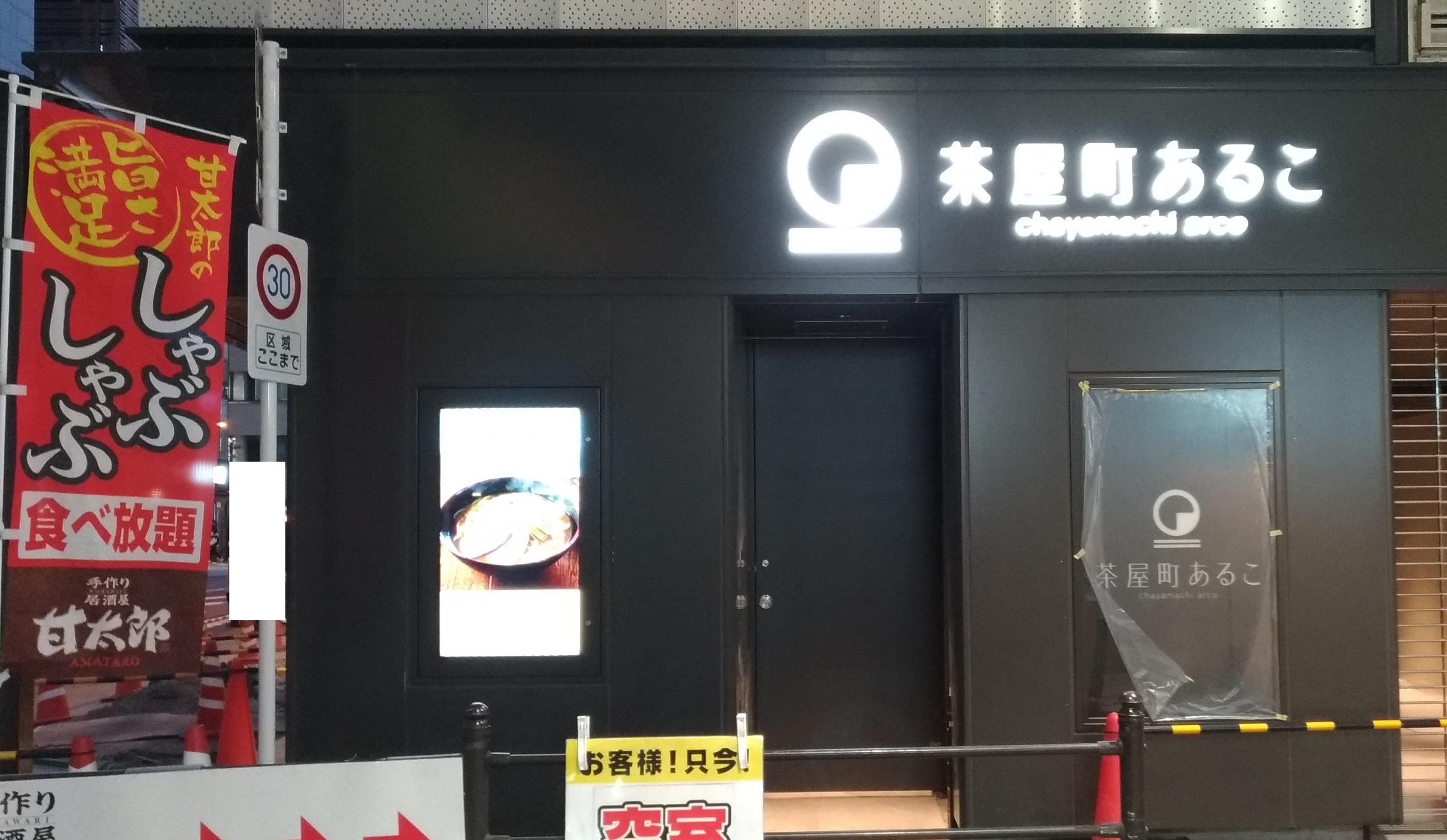 osaka_umeda_tyayamachi_aruko.jpg