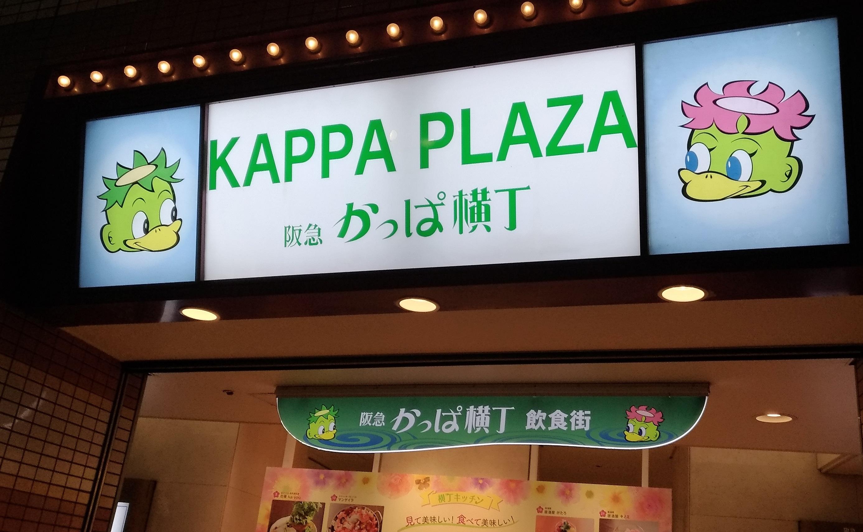 osaka_umeda_tyayamachi_aruko_.jpg