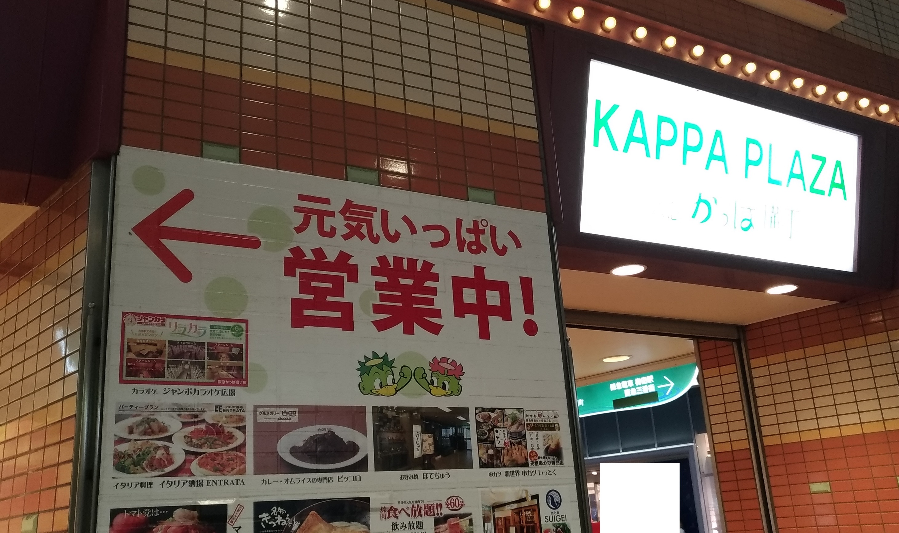 osaka_umeda_tyayamachi_aruko_2.jpg