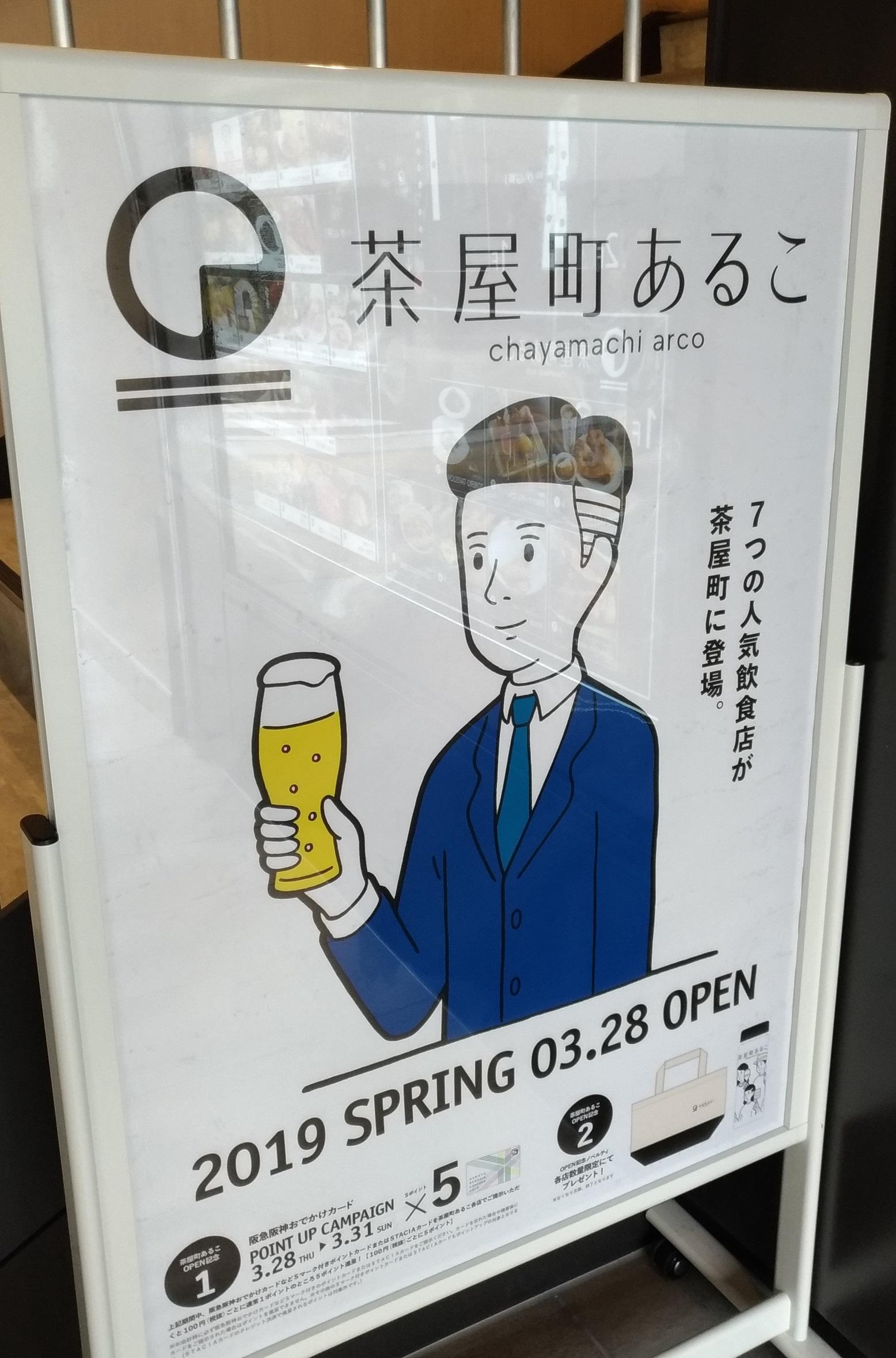 osaka_umeda_tyayamachi_aruko_30.jpg